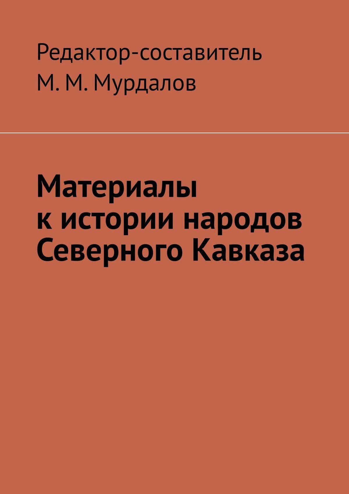 Муслим Мурдалов Материалы кистории народов Северного Кавказа цена