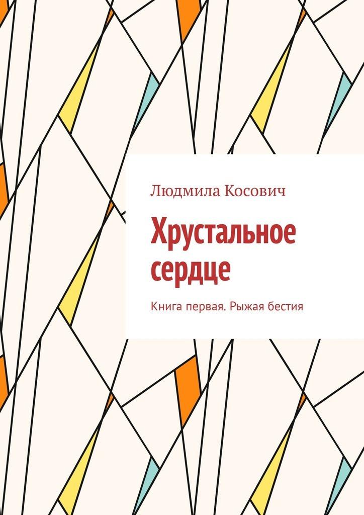 Людмила Косович Хрустальное сердце. Книга первая. Рыжая бестия футболка бестия