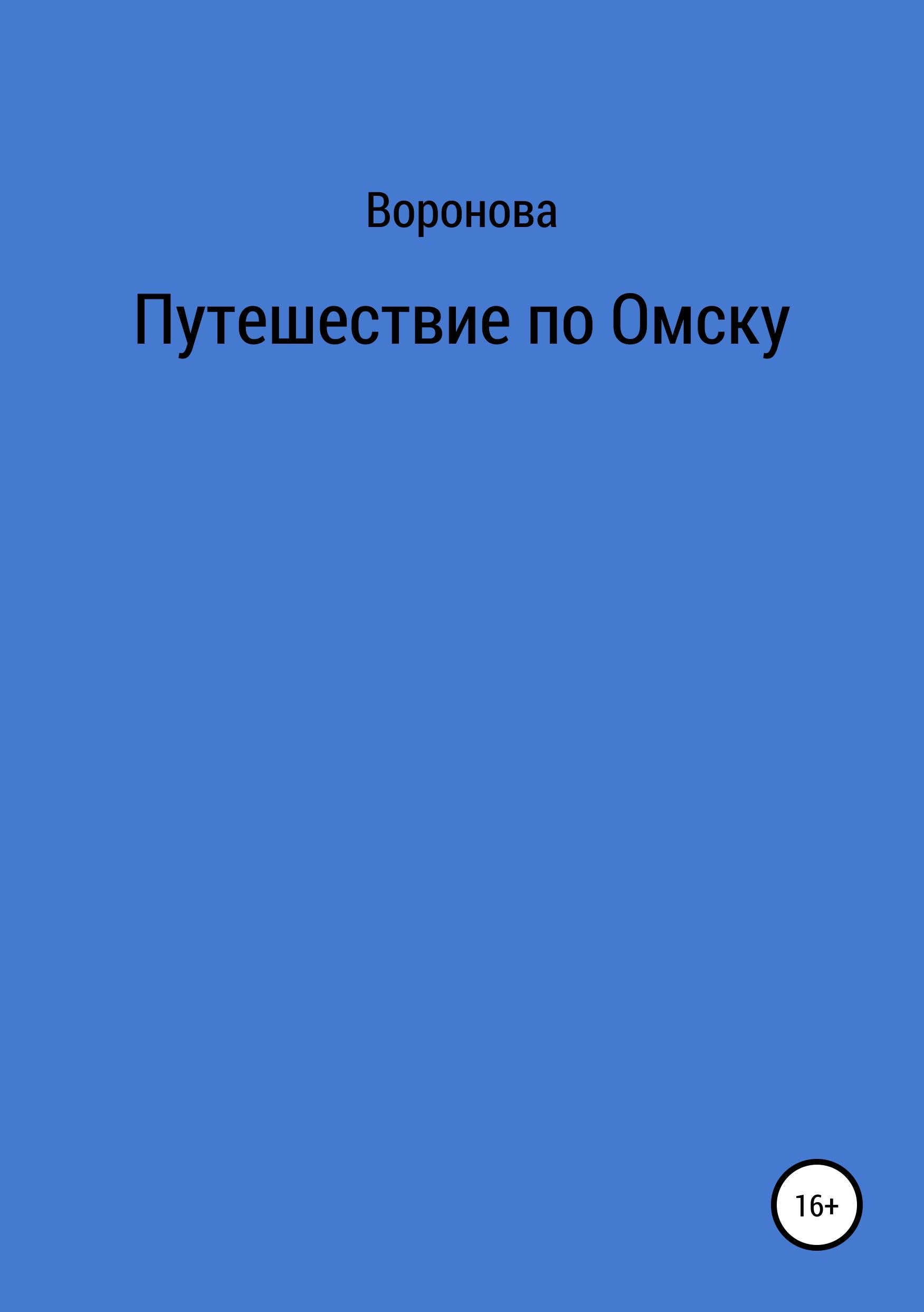 Воронова Путешествие по Омску авиабилеты акции из омска в москву