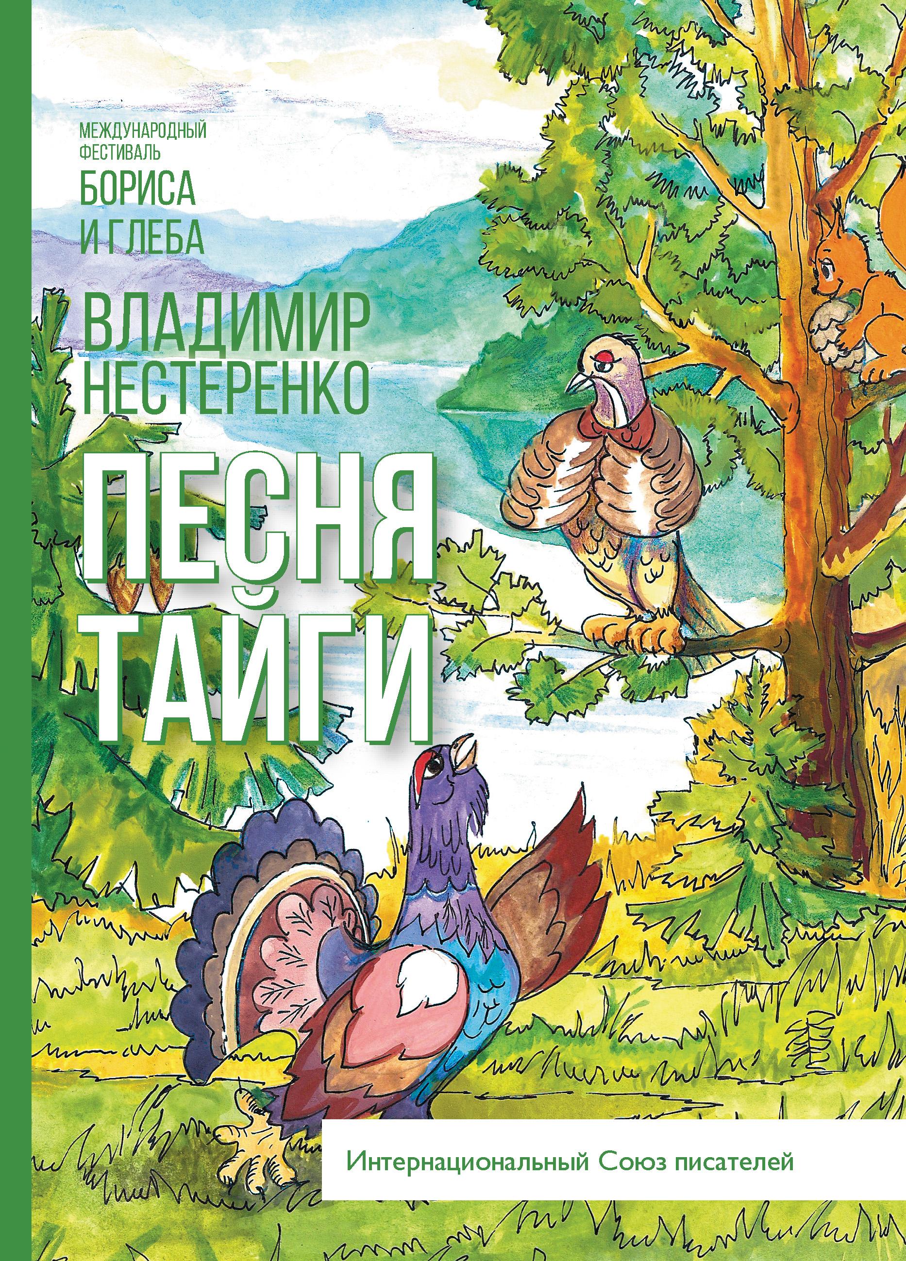 Владимир Нестеренко Песня Тайги