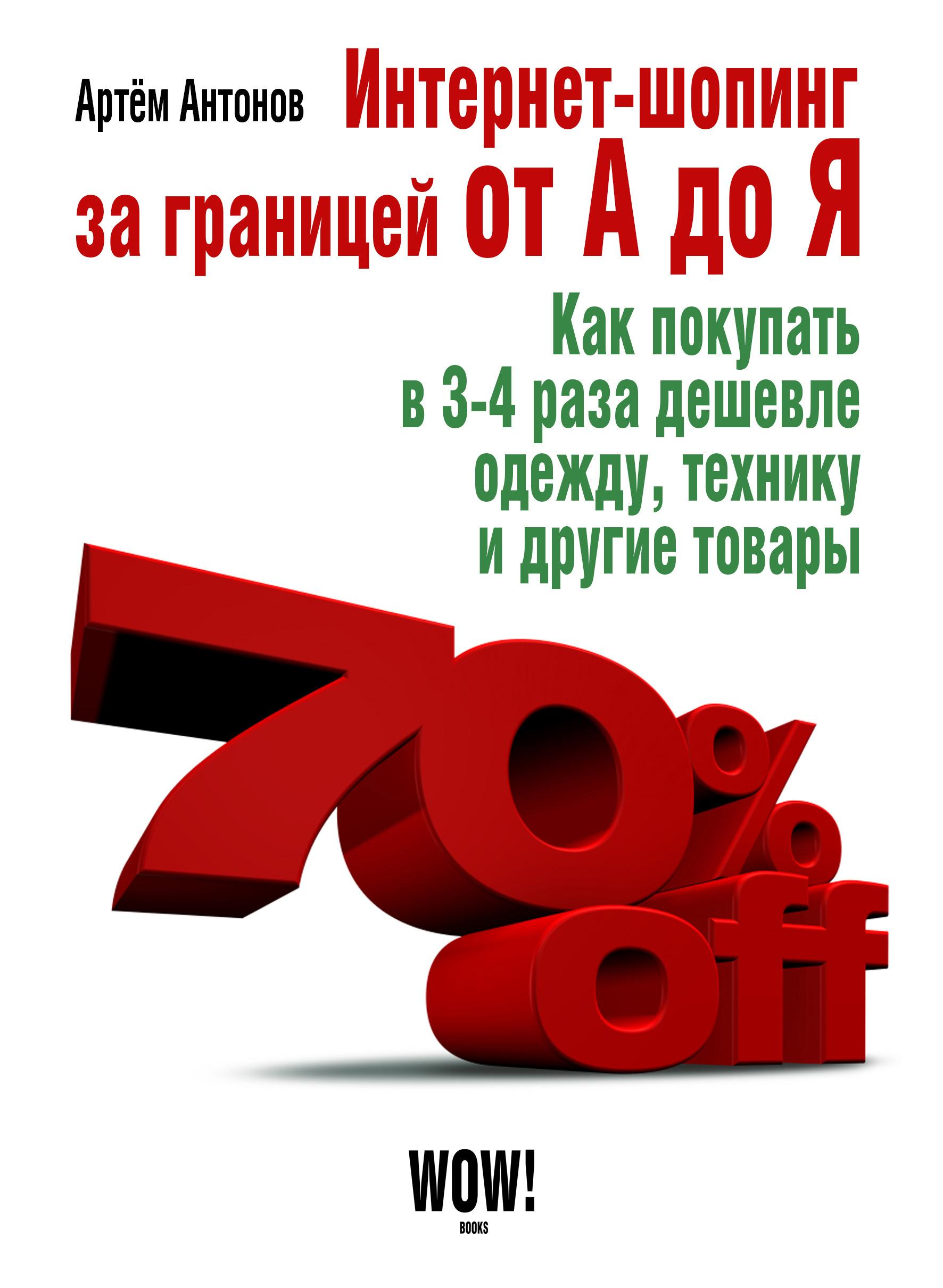 Артём Антонов Интернет-шопинг за границей от А до Я цена 2017