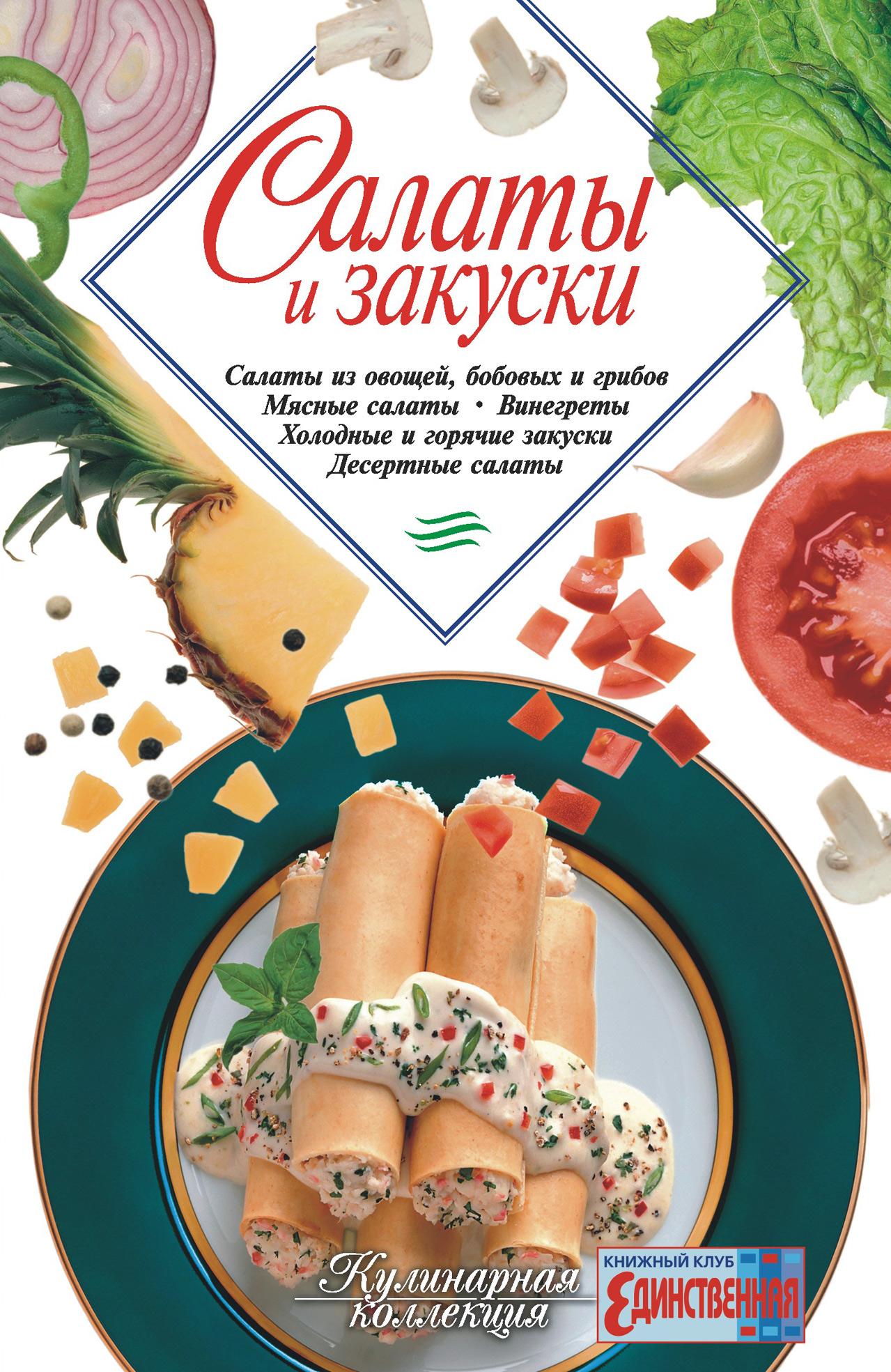 Сборник рецептов Салаты и закуски плотникова т такие вкусные салаты…