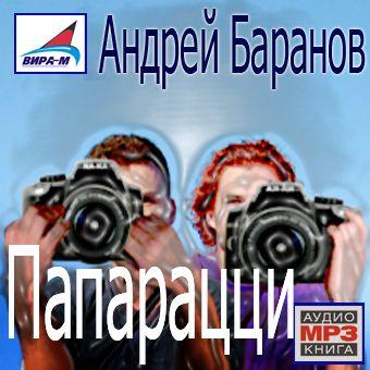 Андрей Баранов Папарацци цена 2017