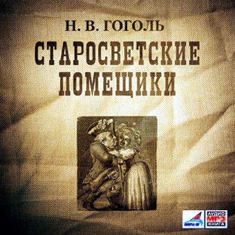 Николай Гоголь Старосветские помещики старосветские помещики 2018 12 17t19 00