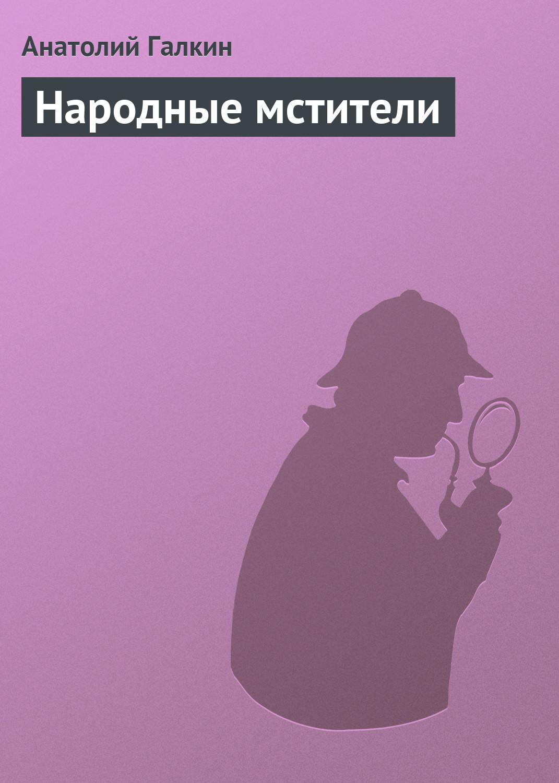 Анатолий Галкин Народные мстители
