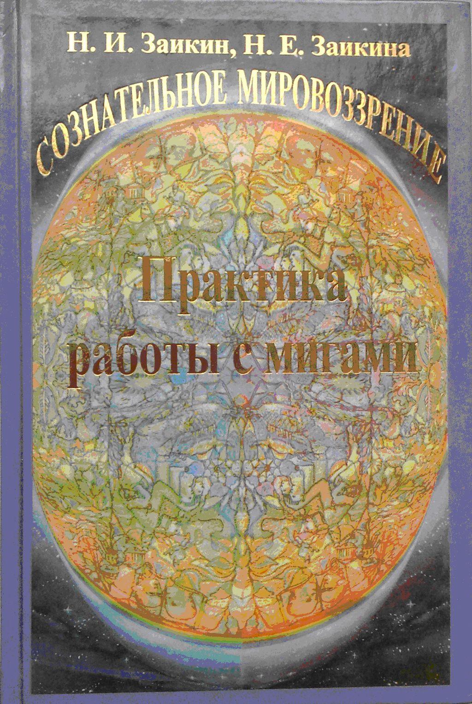 Учебник развития сознания. Книга 5. Практика работы с мигами