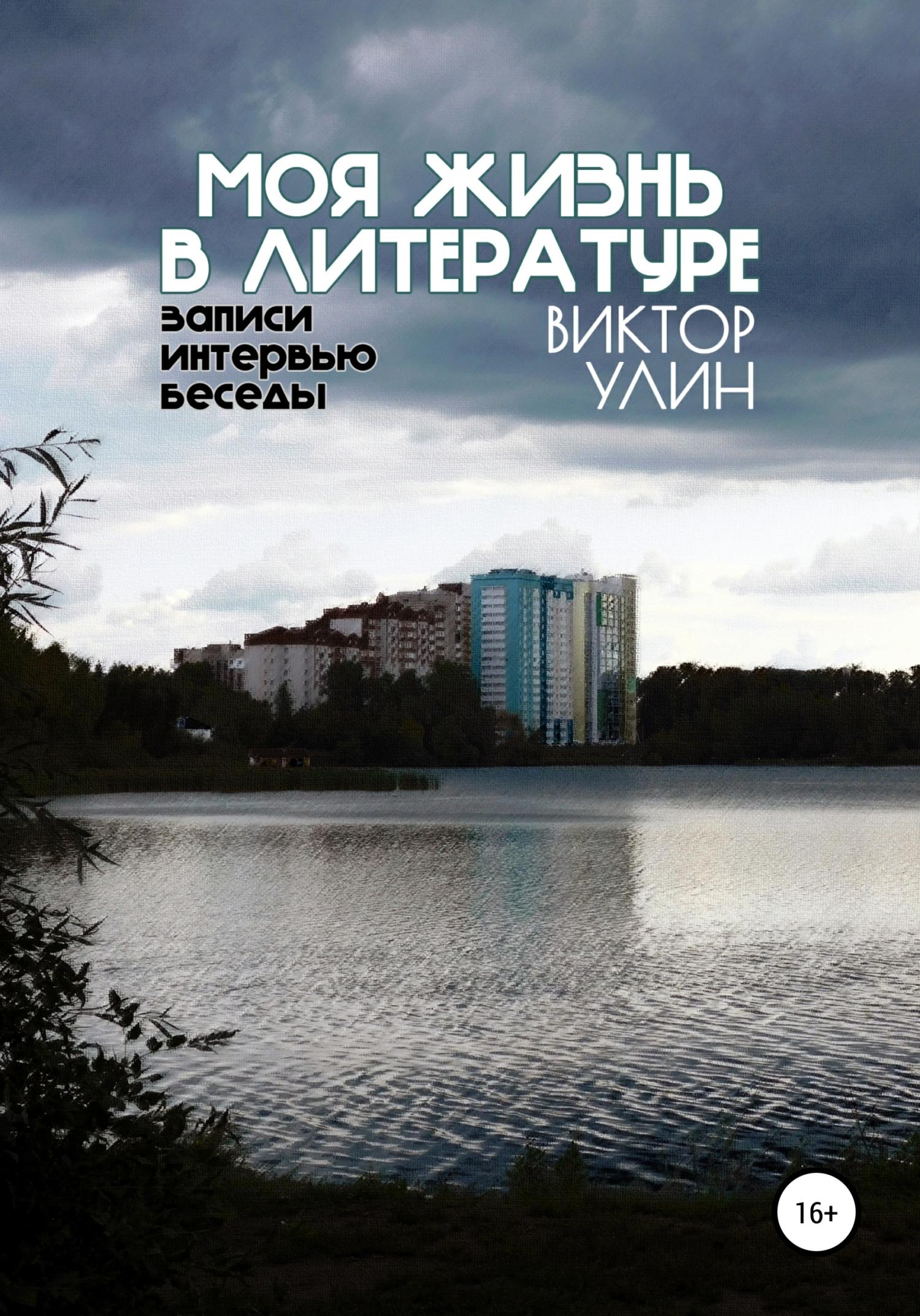 Виктор Улин Моя жизнь в литературе цены онлайн