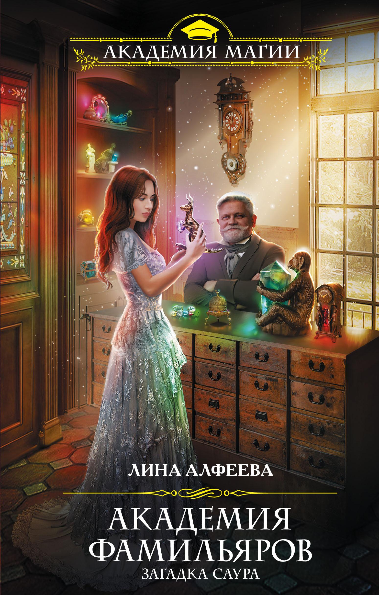 Лина Алфеева Академия фамильяров. Загадка саура