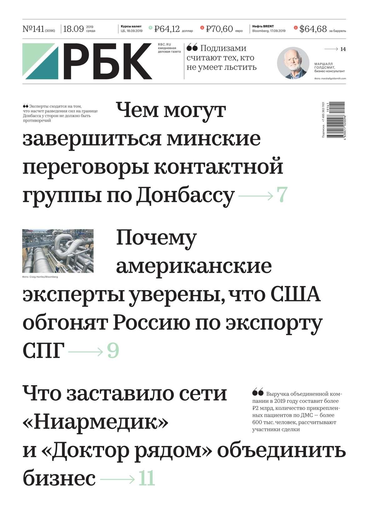Ежедневная Деловая Газета Рбк 141-2019