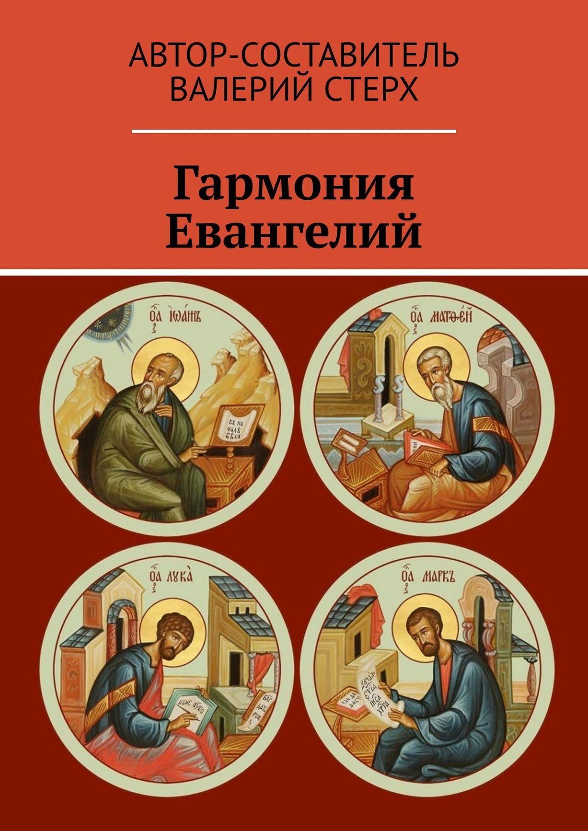 Валерий Стерх Гармония Евангелий