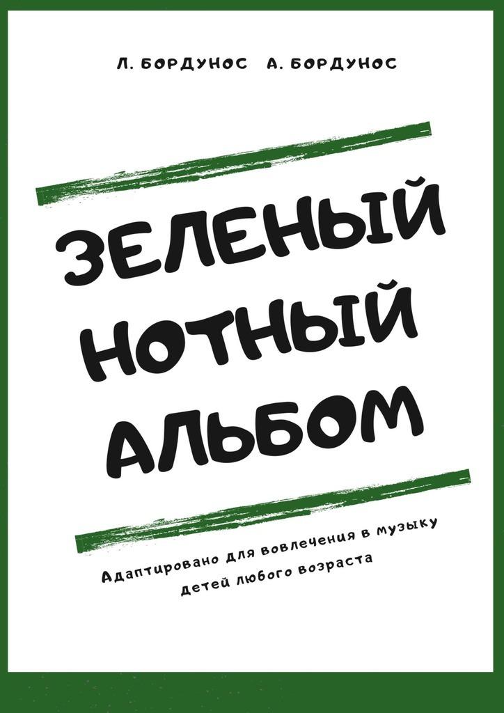 Любовь Бордунос Зеленый нотный альбом пеунова с про любовь
