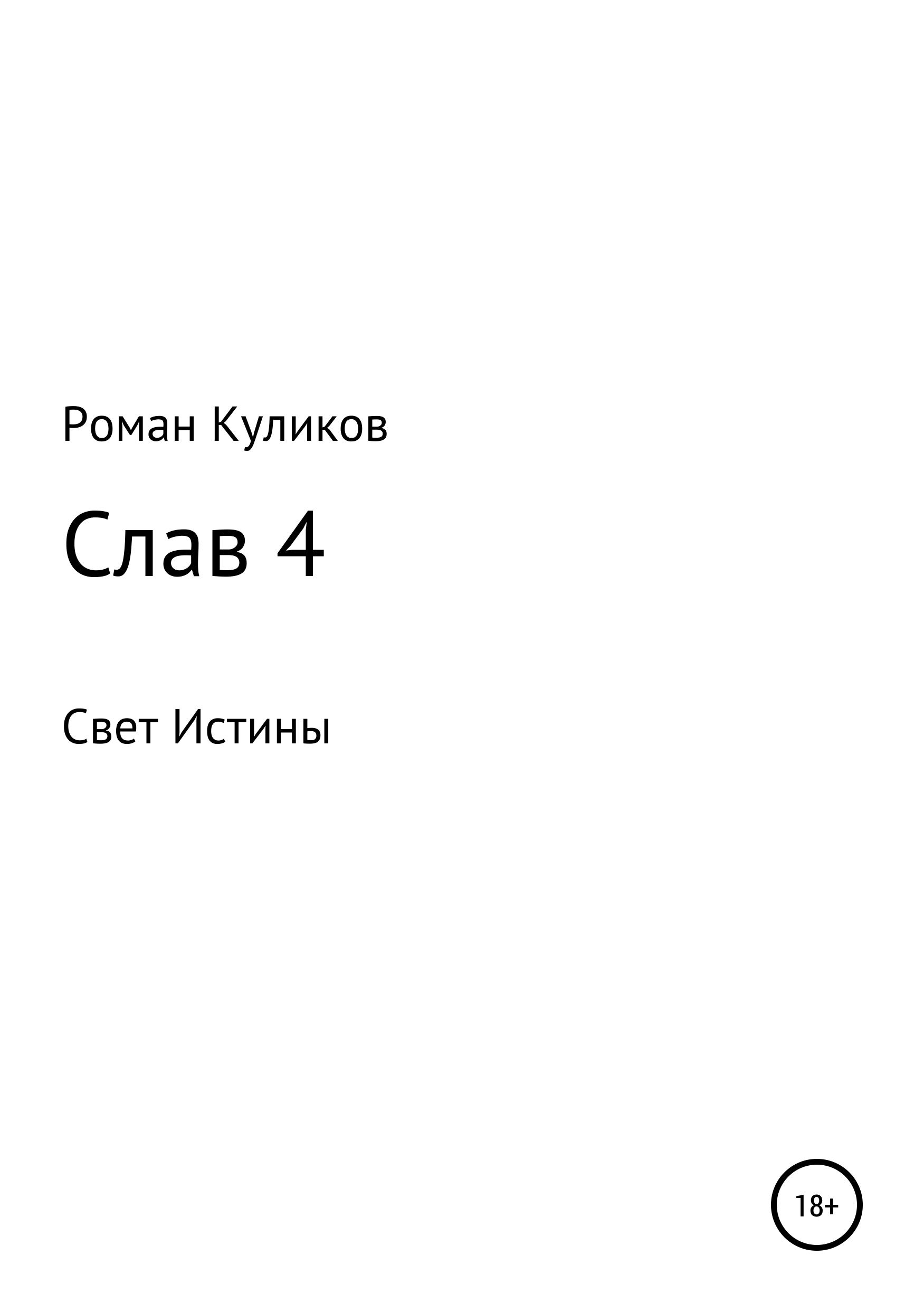 Роман Александрович Куликов Слав 4