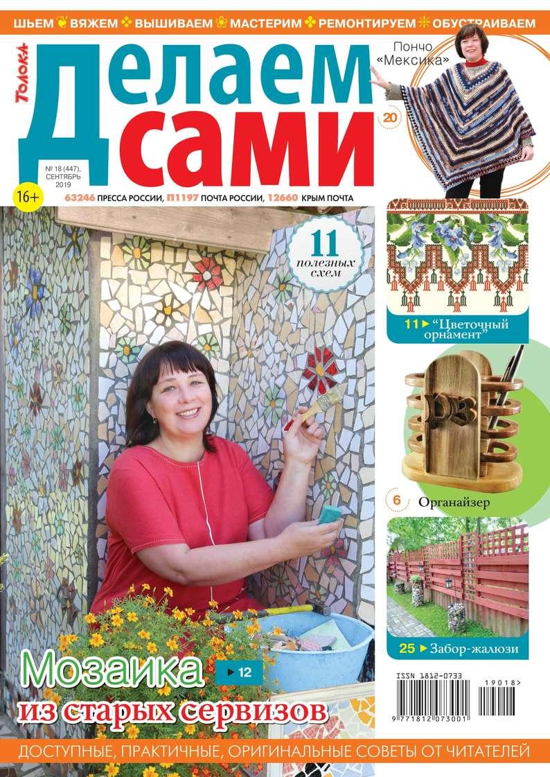 Редакция журнала Толока. Делаем Сами Толока. Делаем Сами 18-2019