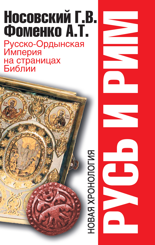 Глеб Носовский Русско-Ордынская Империя на страницах Библии чтение библии аудио