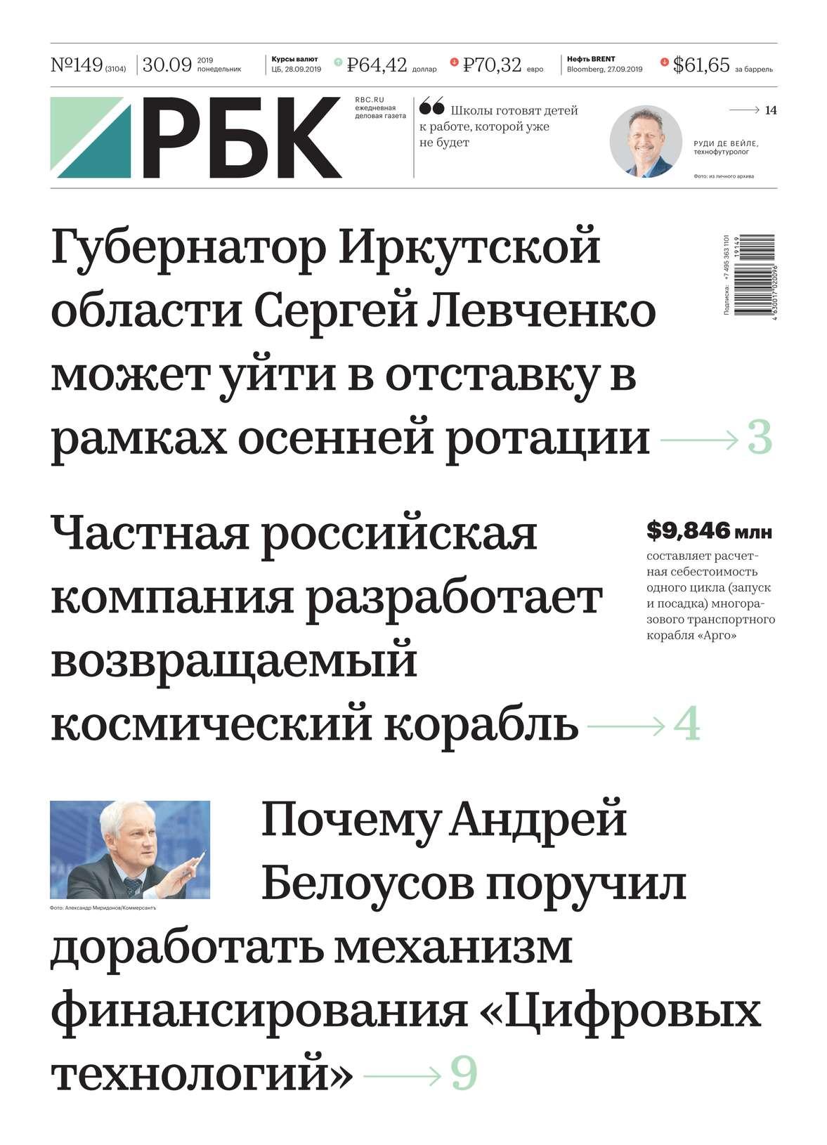 Ежедневная Деловая Газета Рбк 149-2019