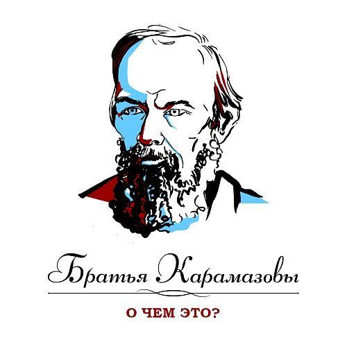Анатолий Петров Братья Карамазовы. Часть 8 братья карамазовы части 3 4 2 cdmp3
