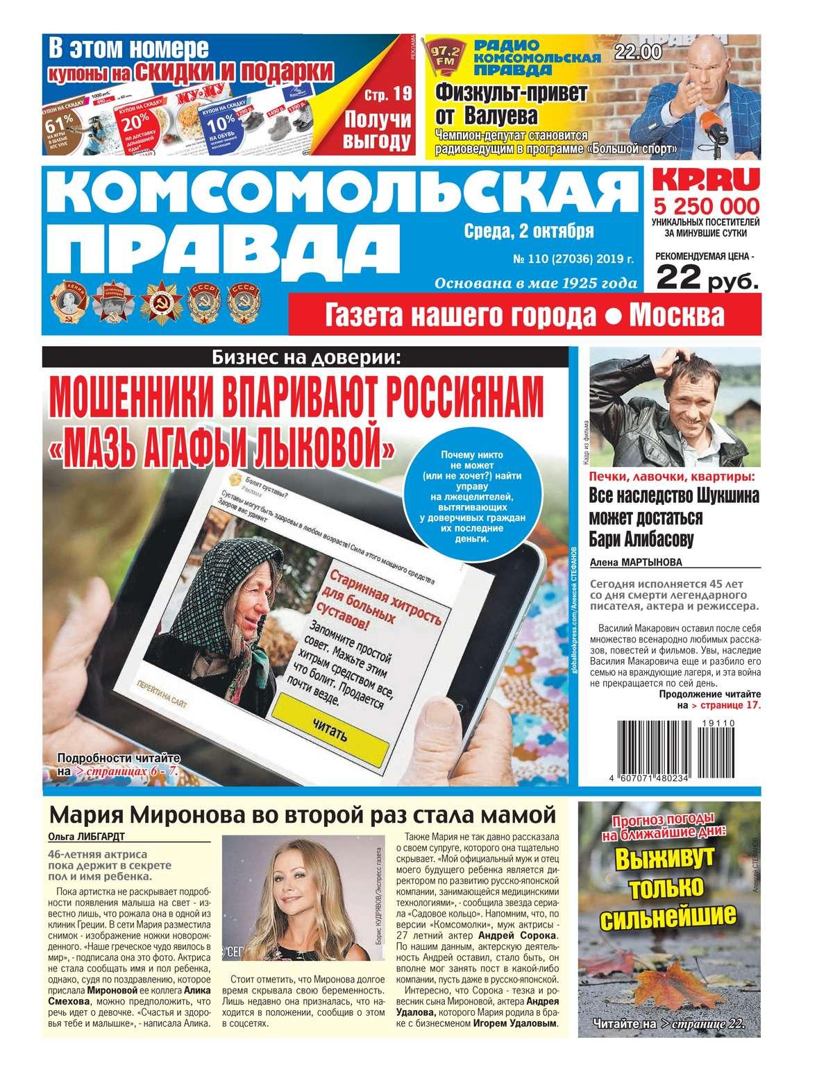 Комсомольская Правда. Москва 110-2019