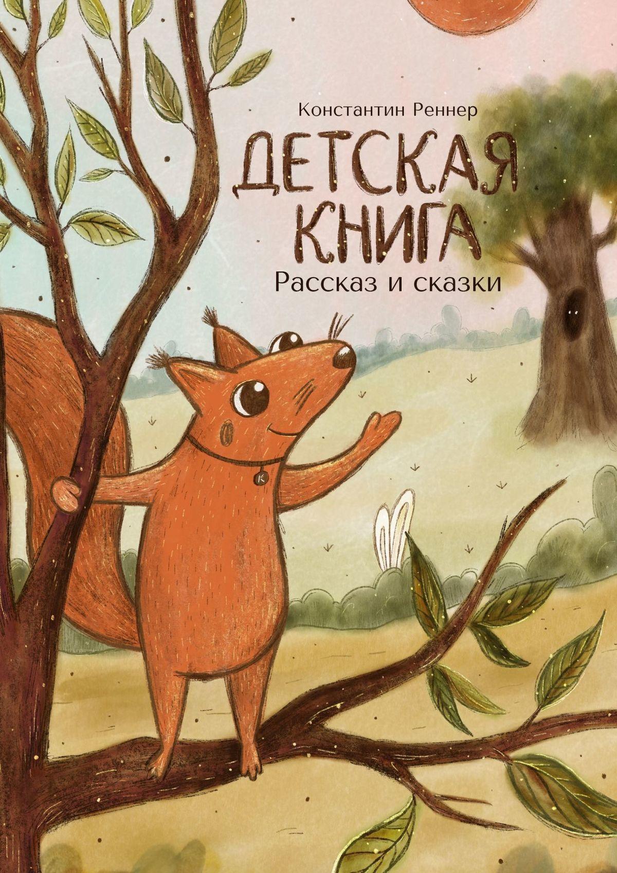 Детская книга. Рассказ исказки