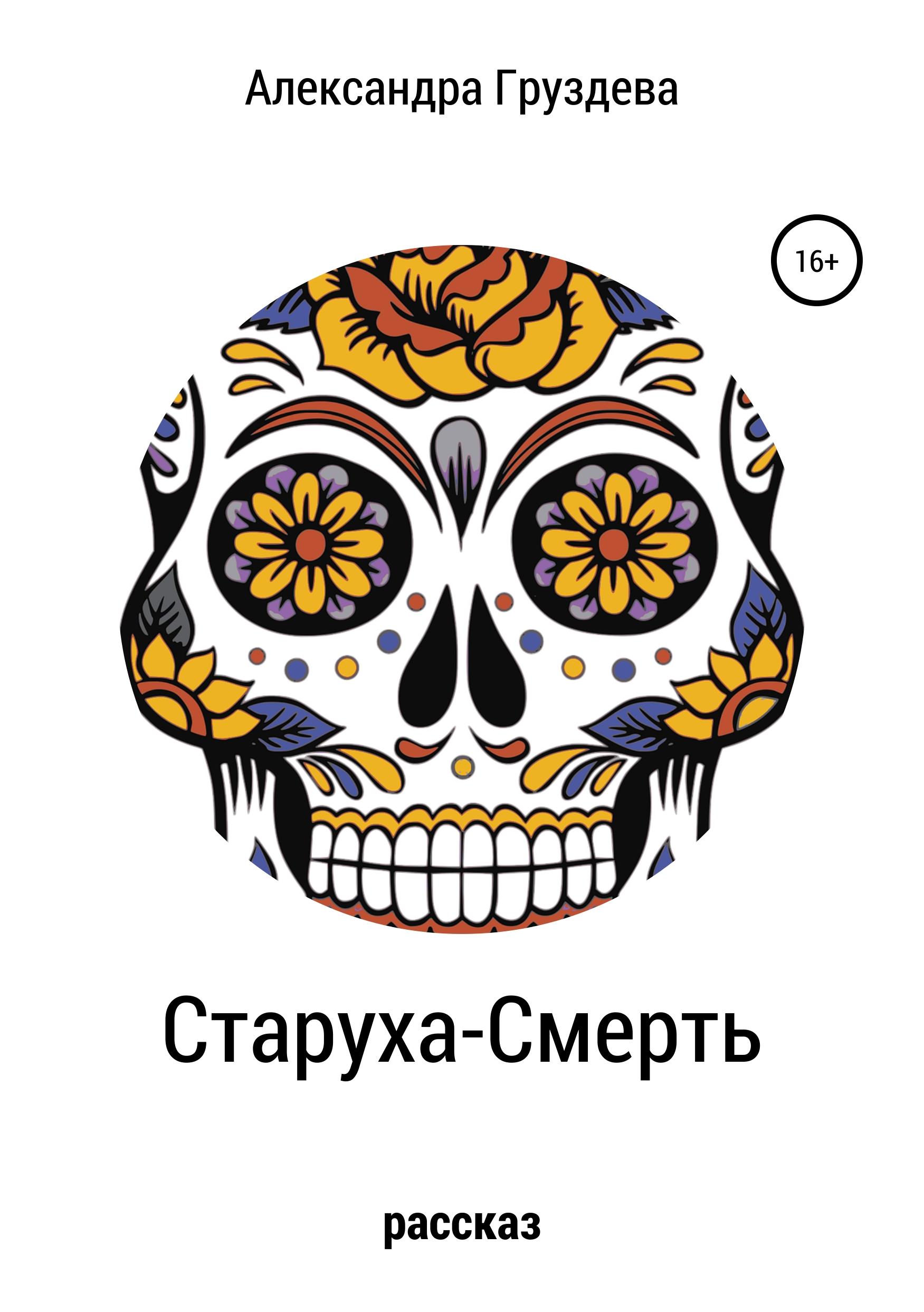 Александра Груздева Старуха-смерть