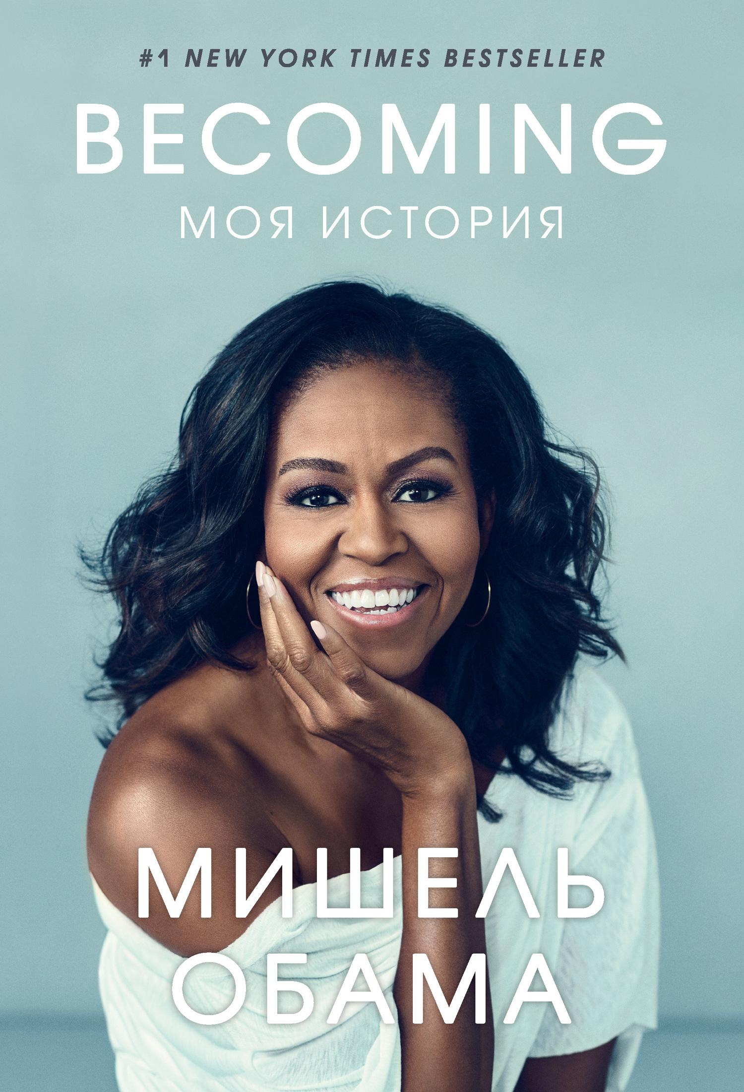Мишель Обама - Becoming. Моя история