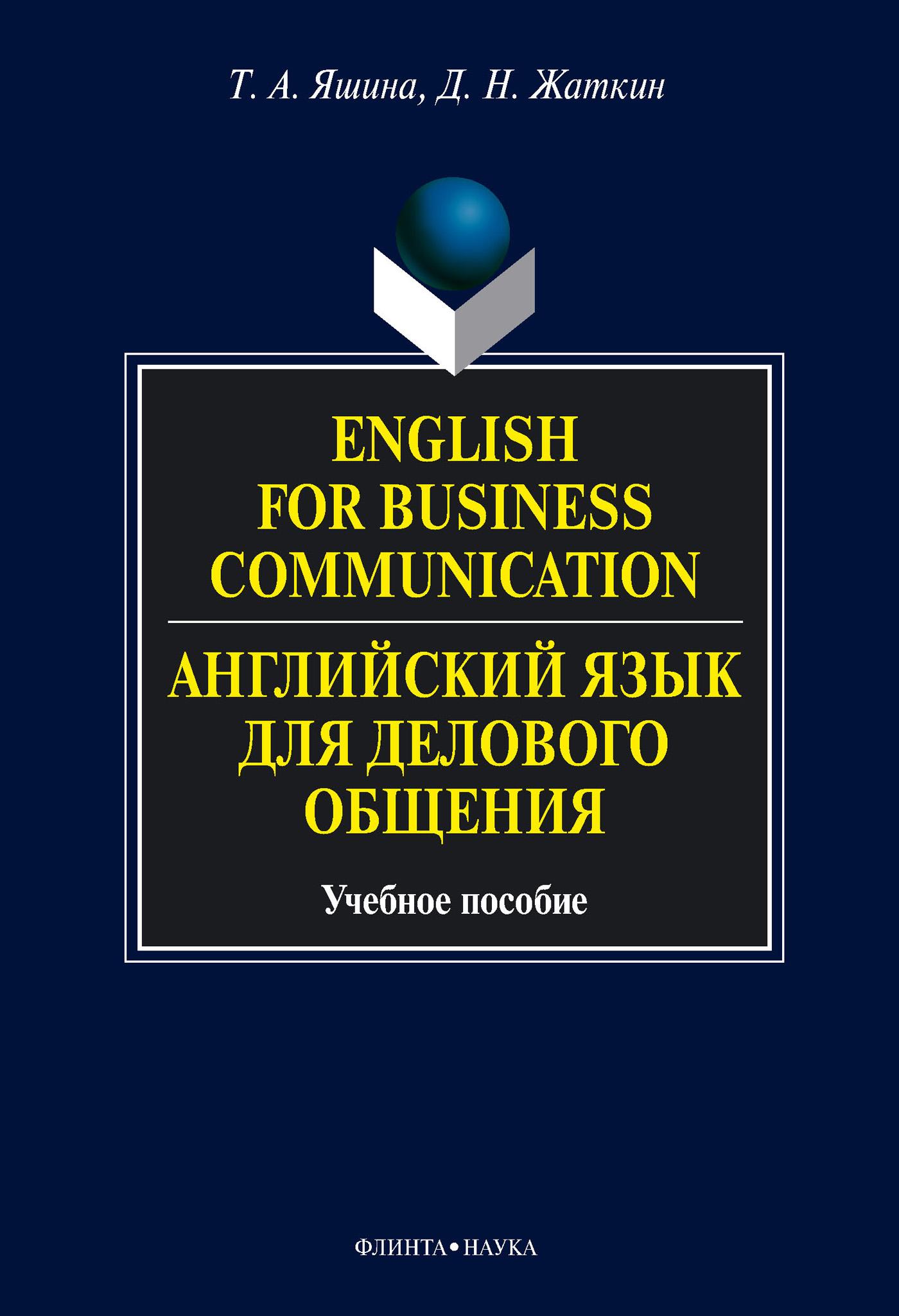 цены Т. А. Яшина English for Business Communication. Английский язык для делового общения. Учебное пособие