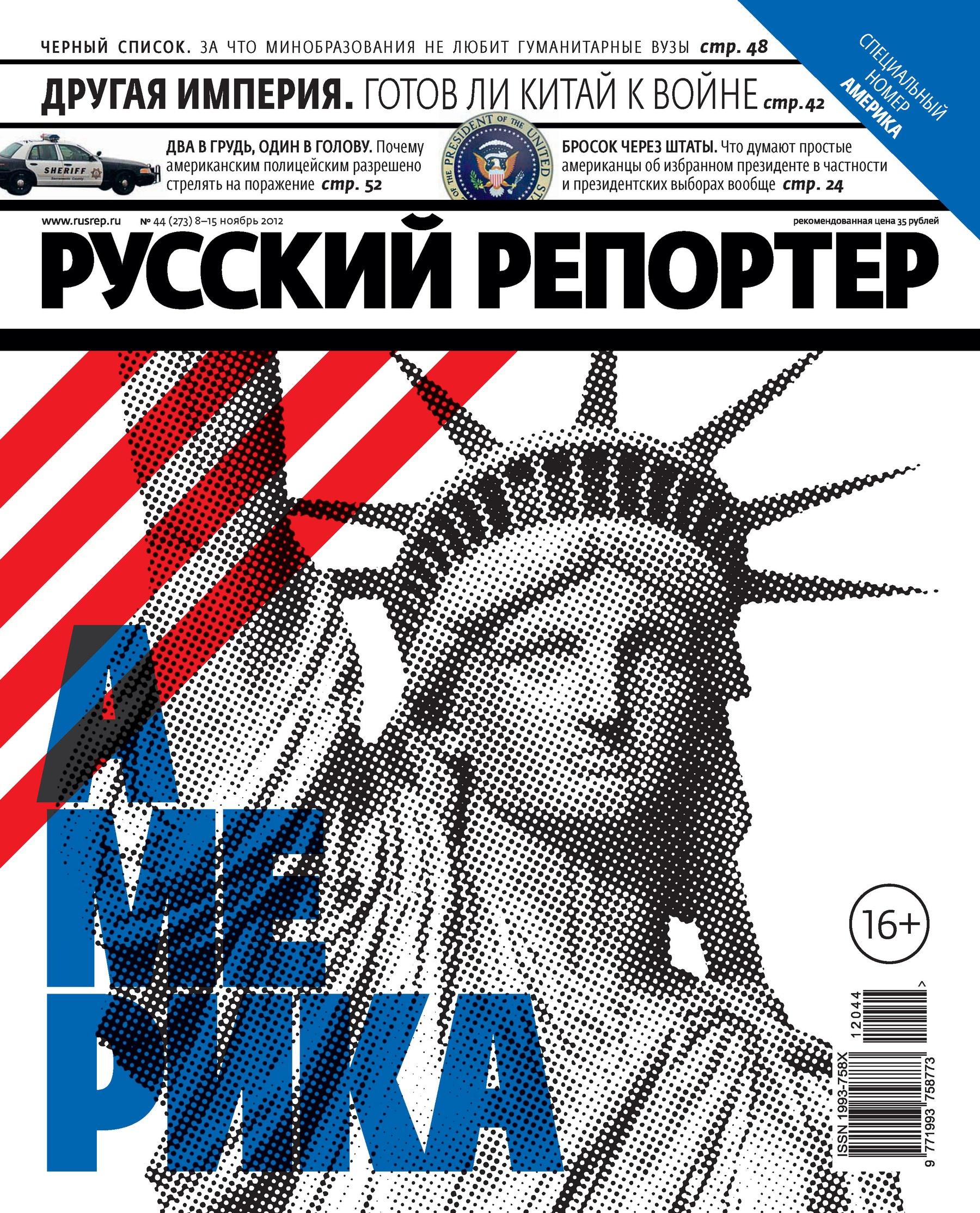 Отсутствует Русский Репортер №44/2012 отсутствует русский репортер 16 2012