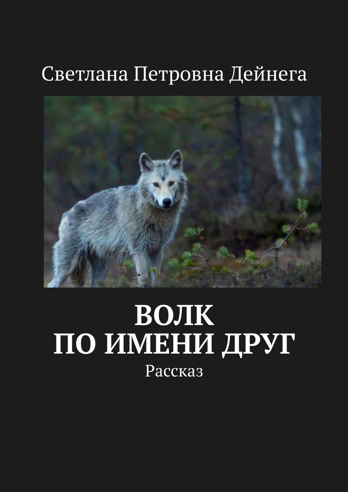 Светлана Петровна Дейнега Волк поимениДруг. Рассказ брюн косм н большой волк и маленький волк листок который никак не падал