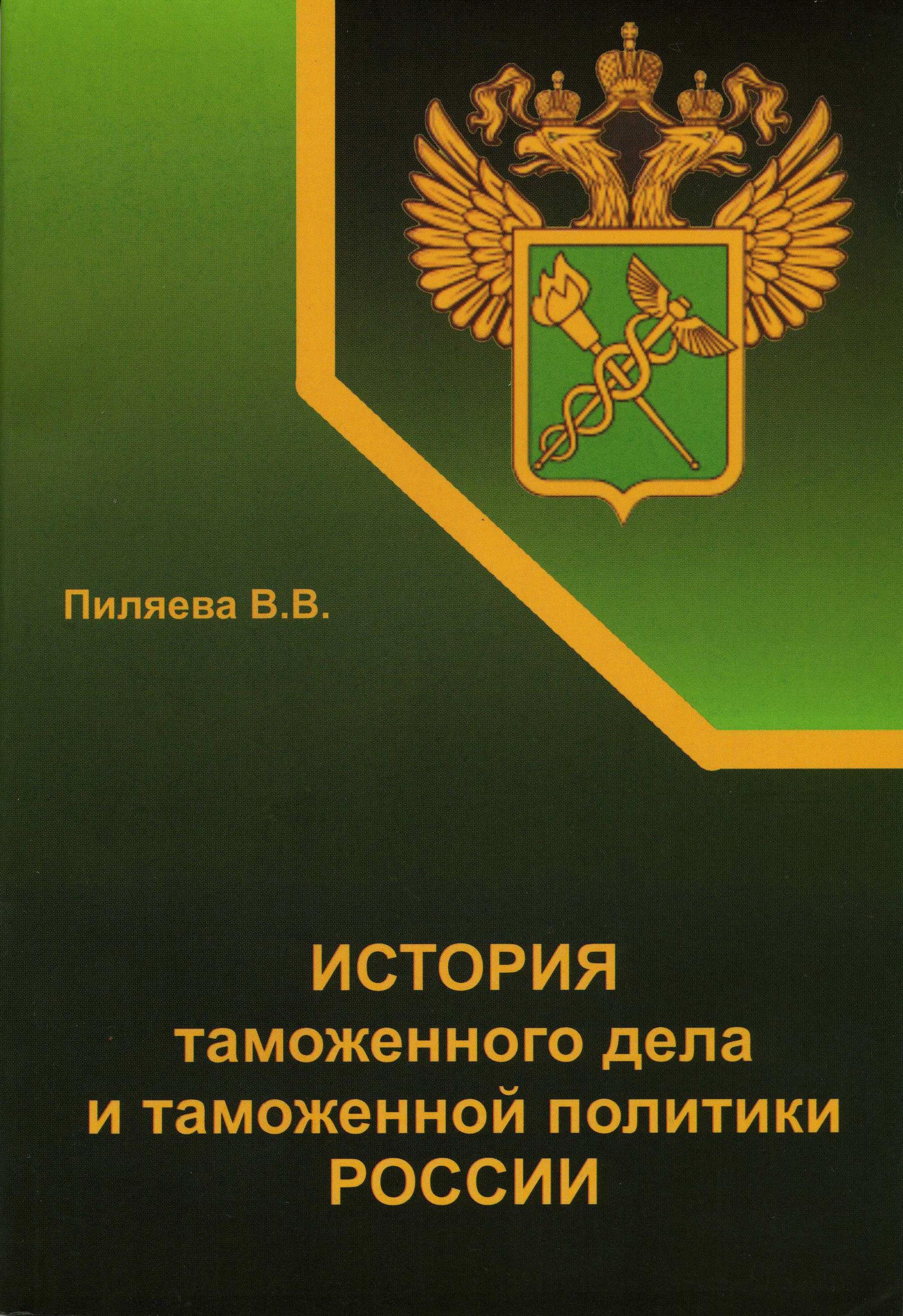 Валентина Пиляева История таможенного дела и таможенной политики России цена
