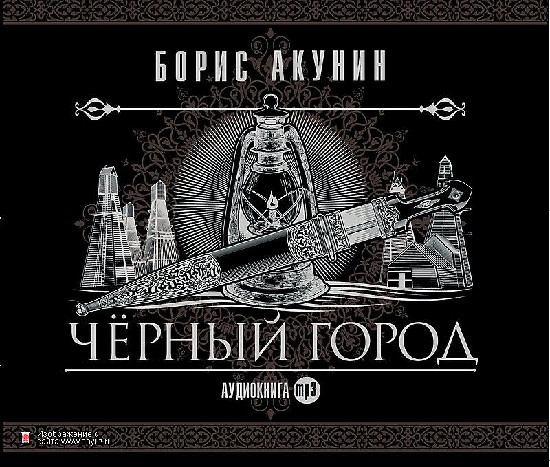 Борис Акунин Черный город акунин б аудиокн акунин фантастика
