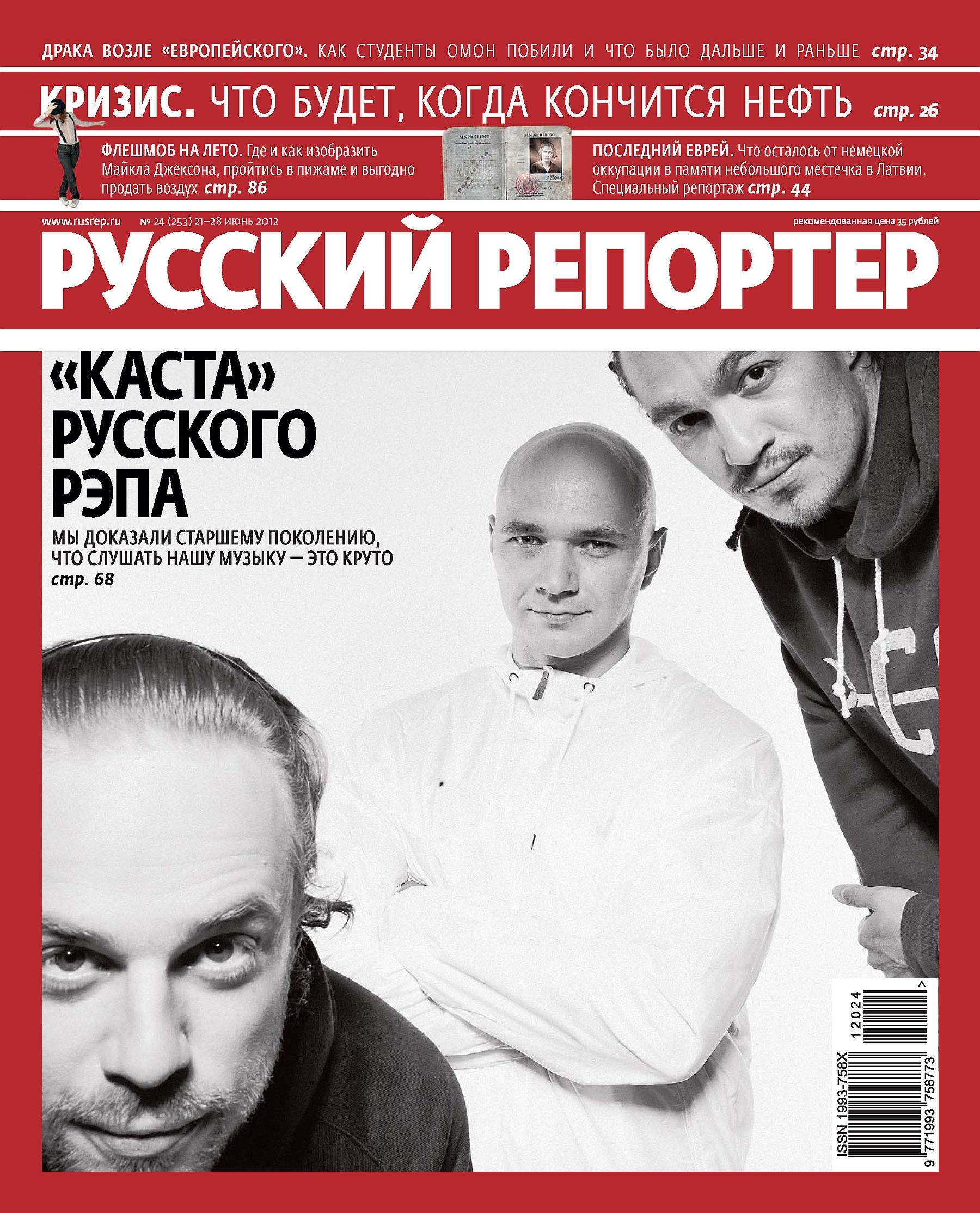 Фото - Отсутствует Русский Репортер №24/2012 отсутствует русский репортер 15 2012