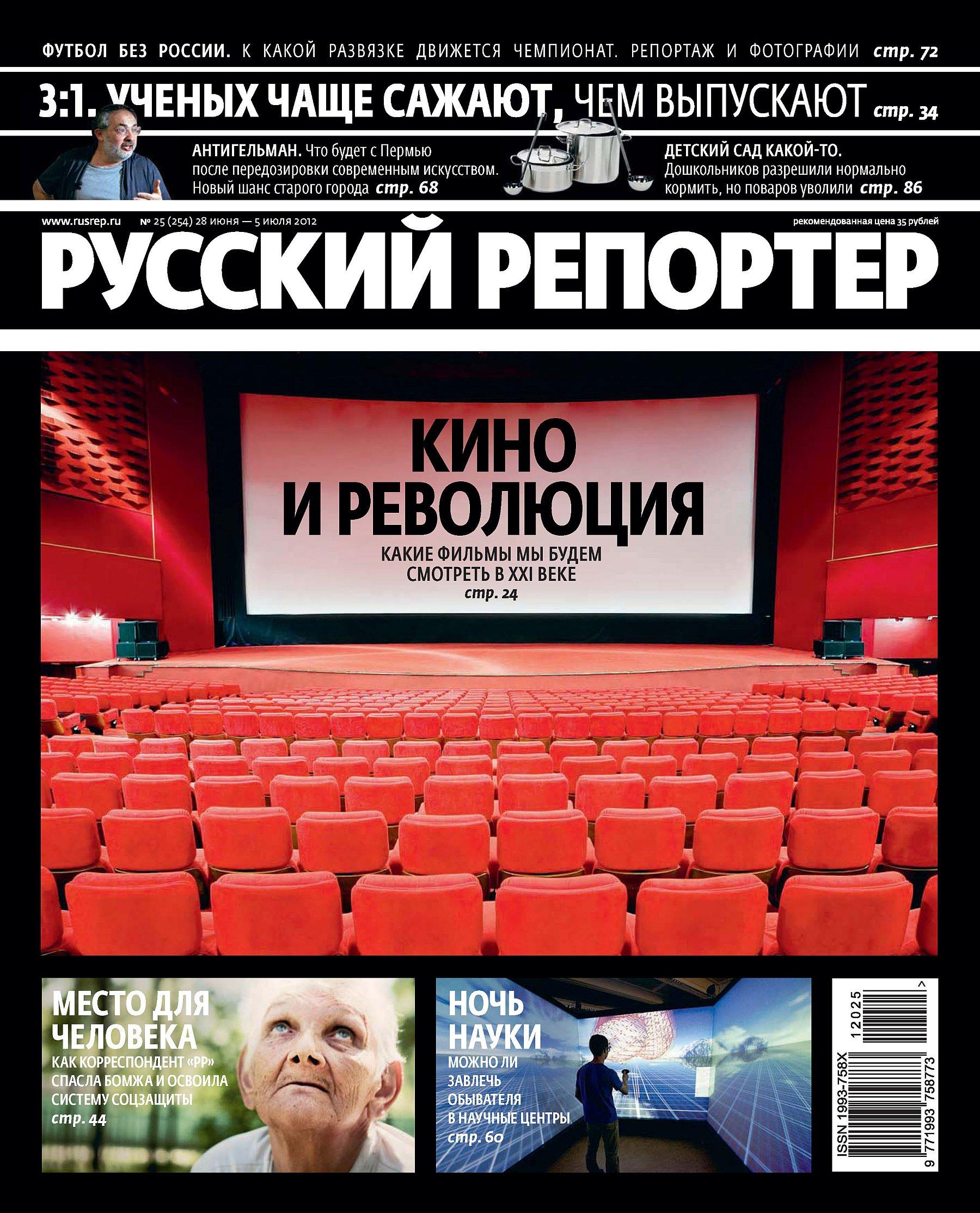 Фото - Отсутствует Русский Репортер №25/2012 отсутствует русский репортер 15 2012