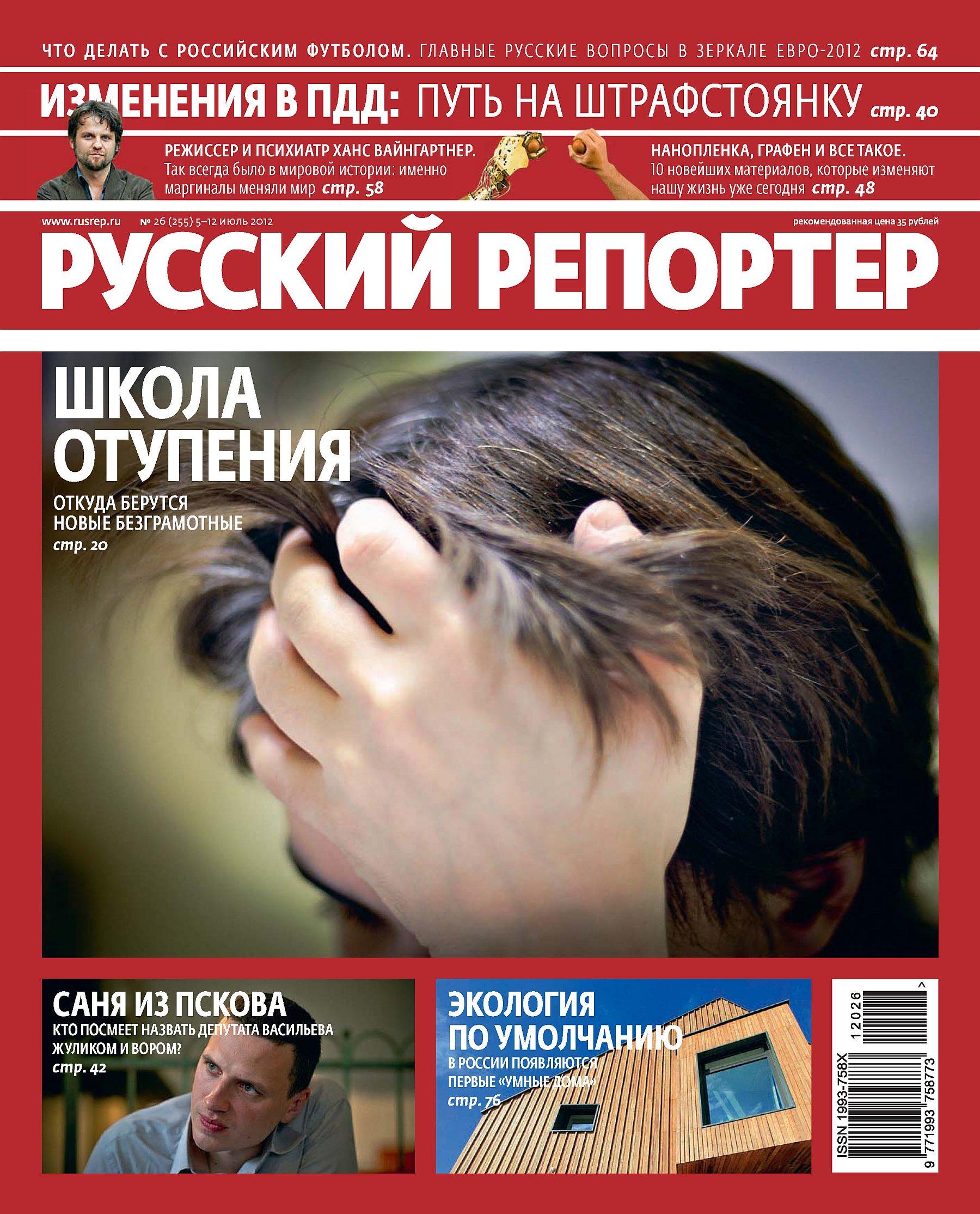 Фото - Отсутствует Русский Репортер №26/2012 отсутствует русский репортер 15 2012