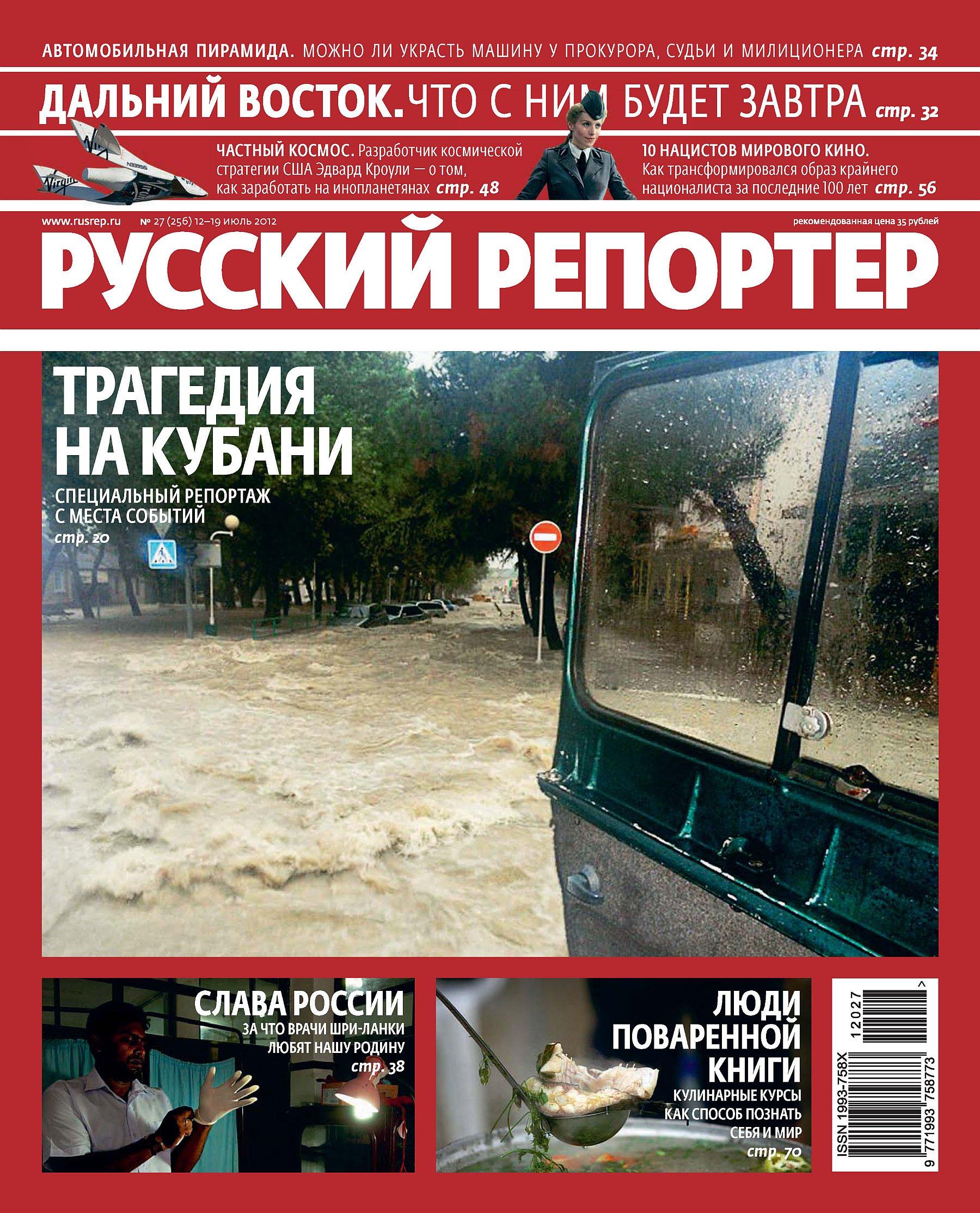 Фото - Отсутствует Русский Репортер №27/2012 отсутствует русский репортер 15 2012