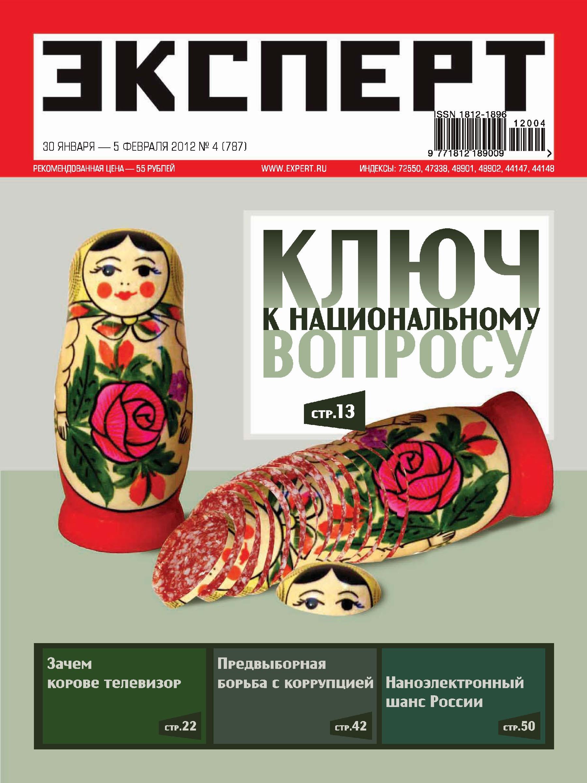 Эксперт № 04/2012