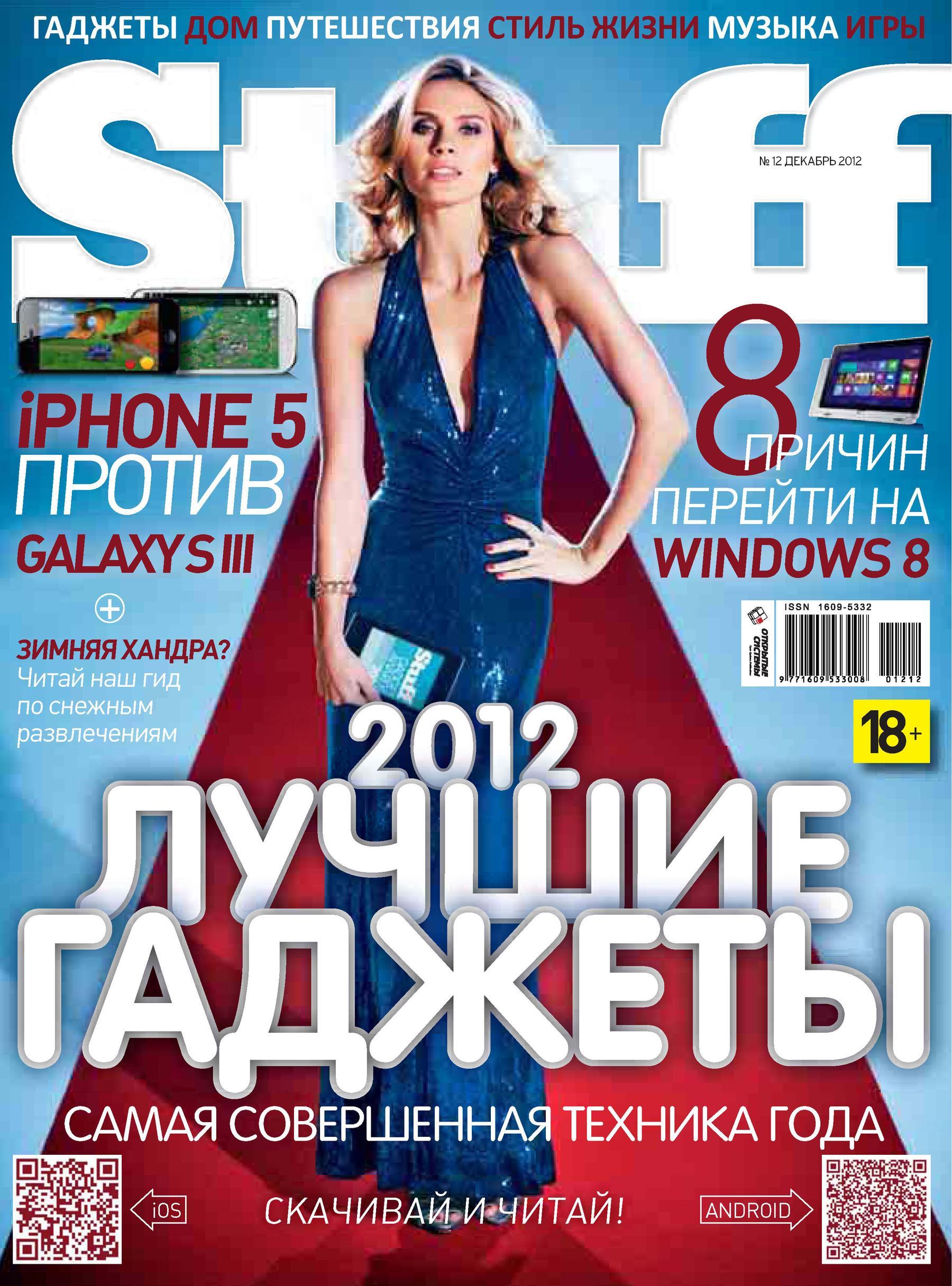 Открытые системы Журнал Stuff №12/2012