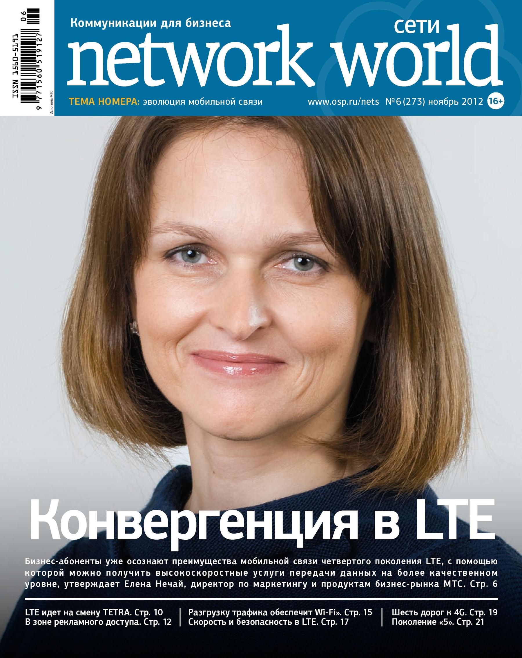 Открытые системы Сети / Network World №06/2012 открытые системы сети network world 02 2011
