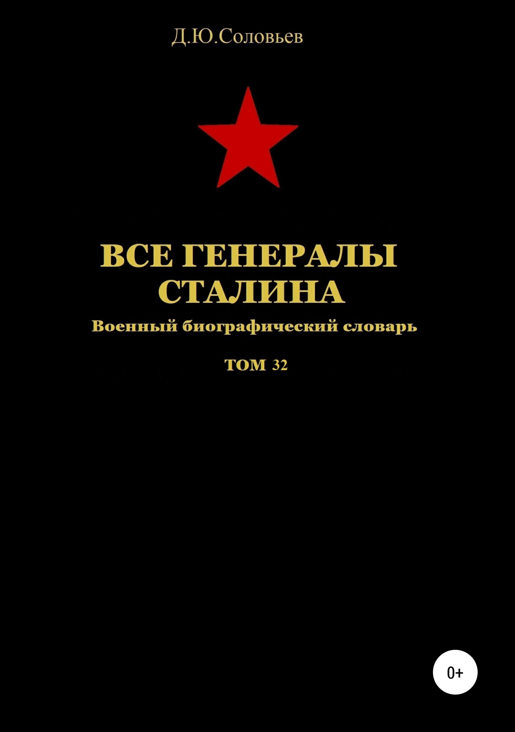 Все генералы Сталина. Том 32
