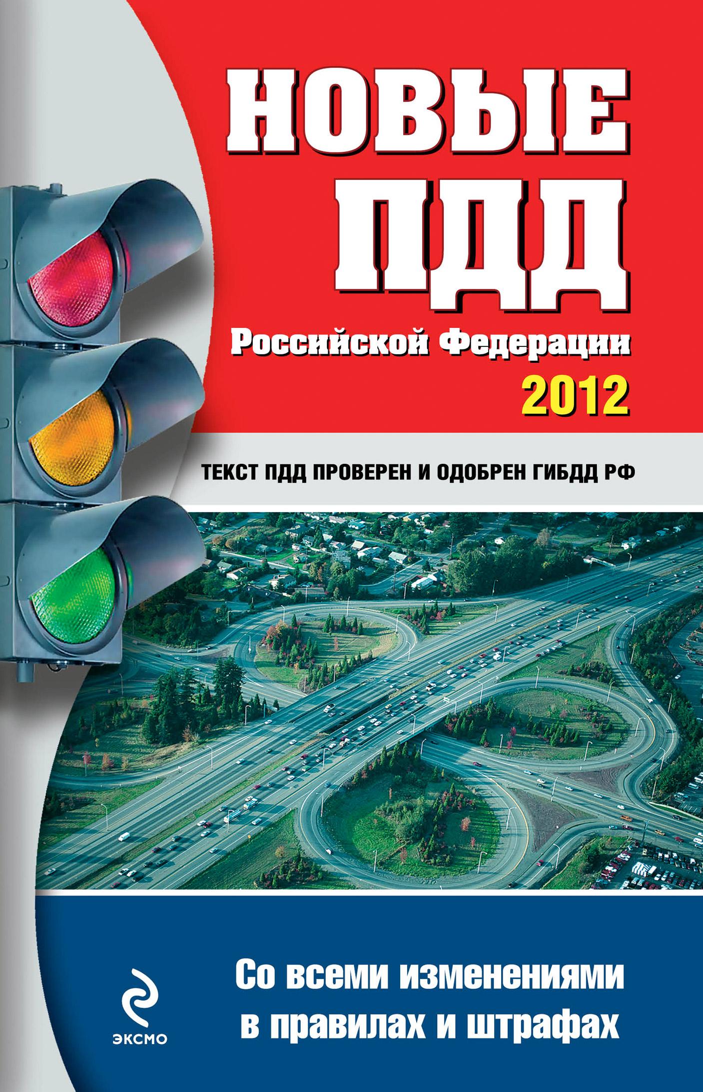 Отсутствует Новые ПДД РФ 2012 (со всеми изменениями в правилах и штрафах)