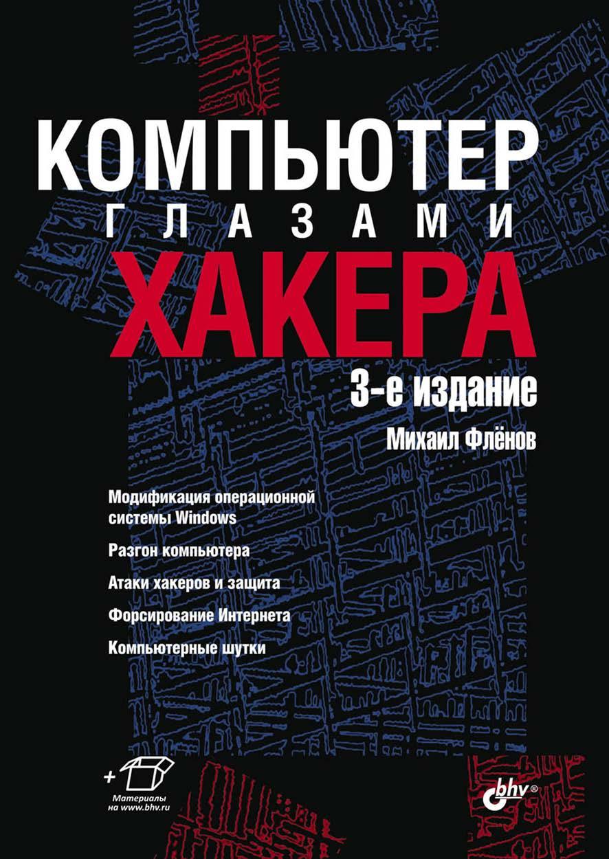Михаил Фленов Компьютер глазами хакера компьютер