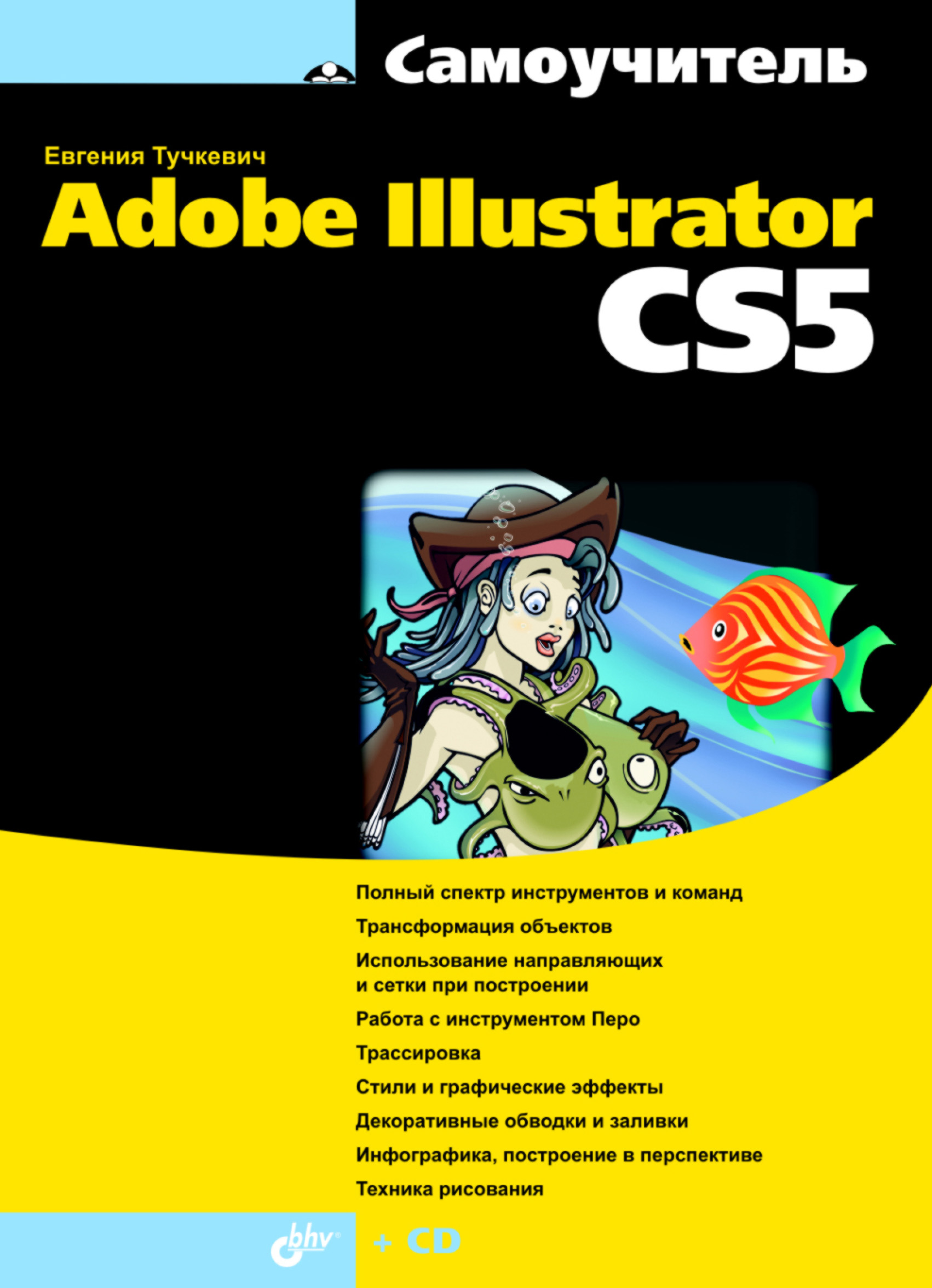 Евгения Тучкевич Самоучитель Adobe Illustrator CS5 д макклелланд adobe illustrator cs5 практическое руководство