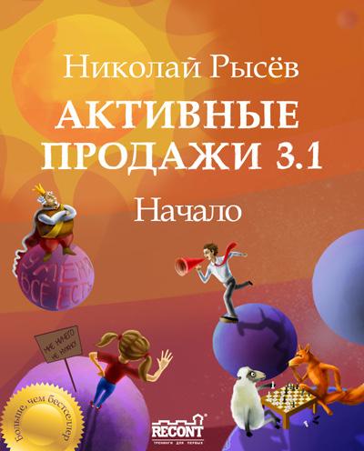 Николай Рысёв Активные продажи 3.1: Начало