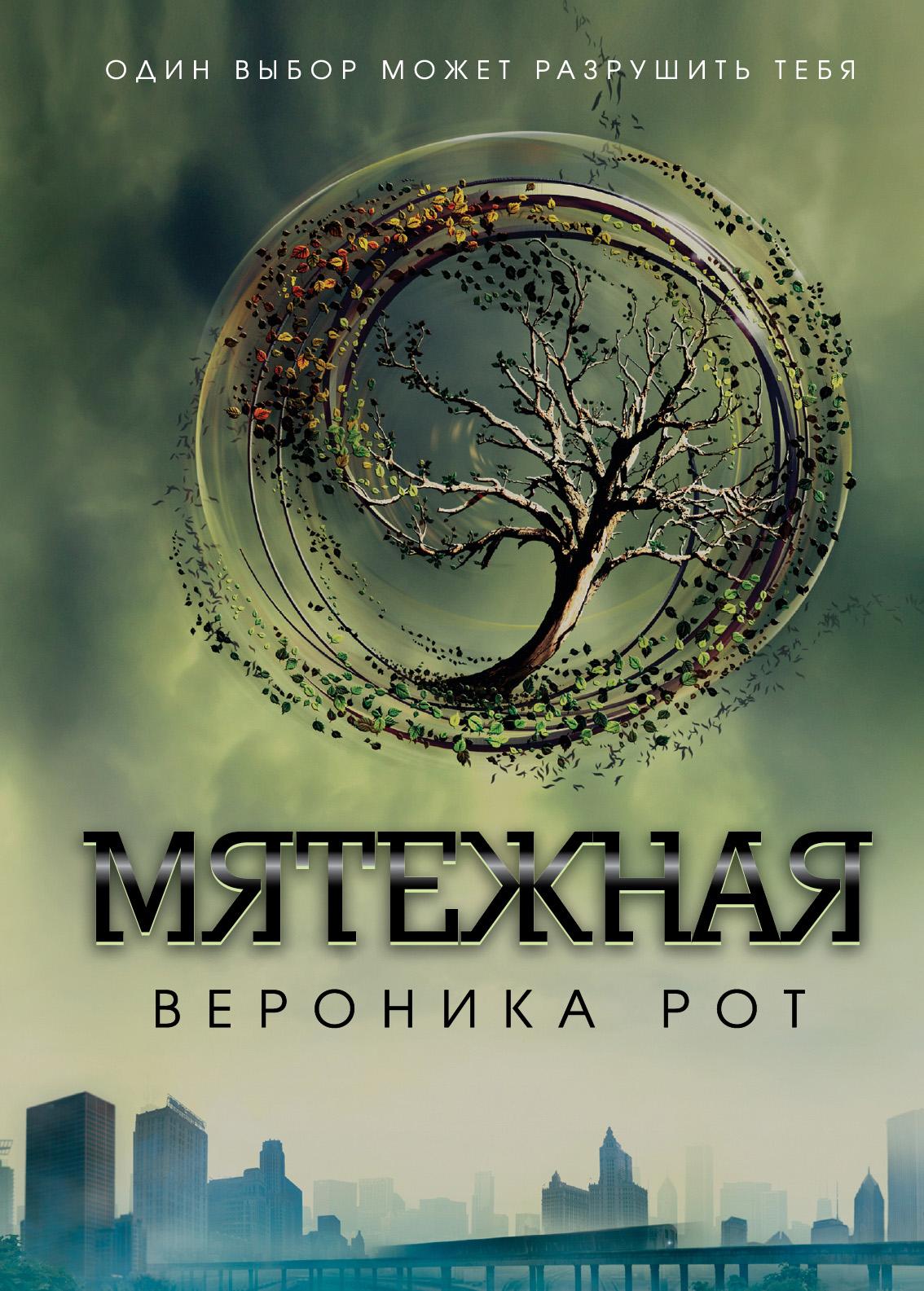 Вероника Рот Мятежная инсургент
