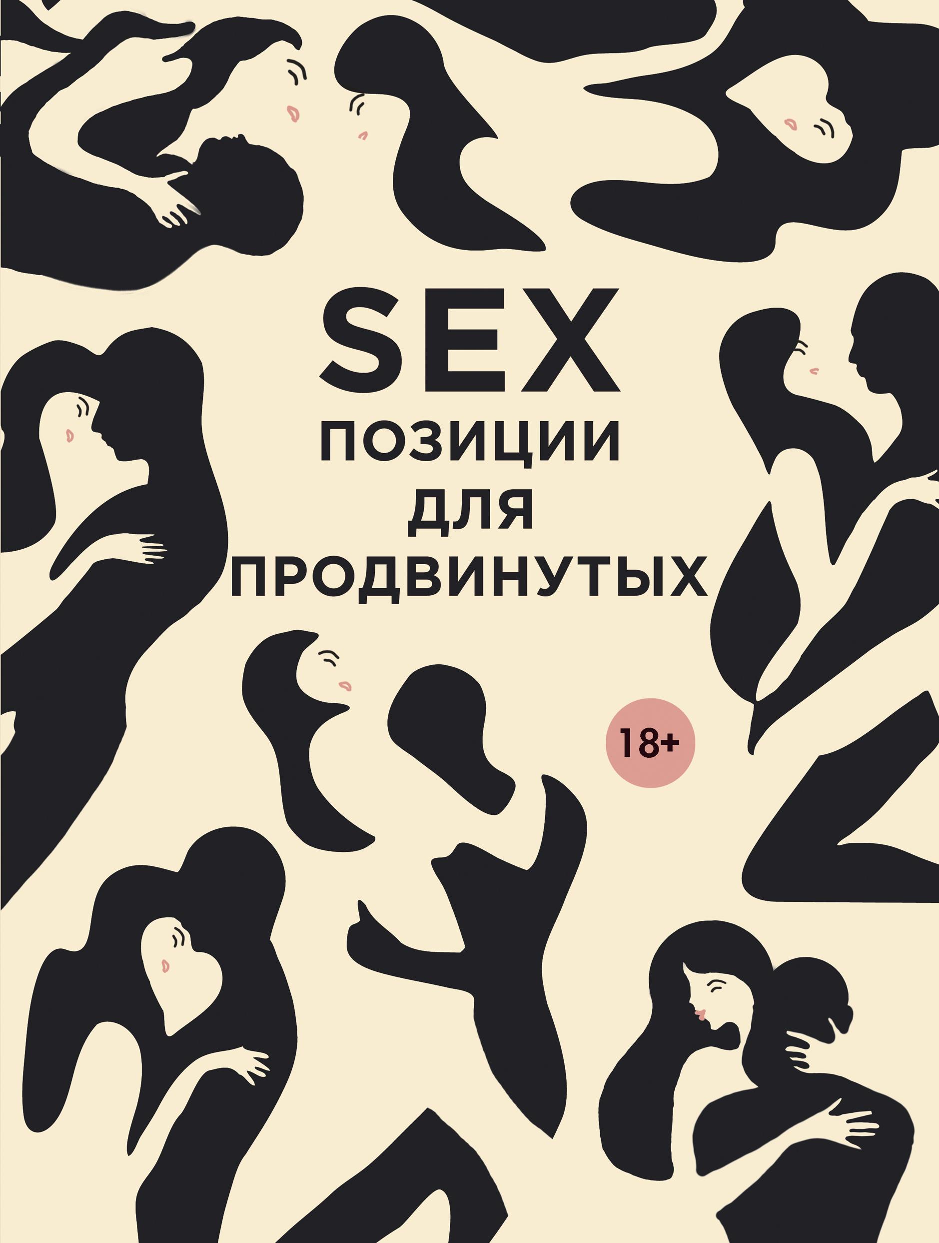 Дарья Нестерова SEX. Позиции для продвинутых дарья нестерова sex позиции для продвинутых