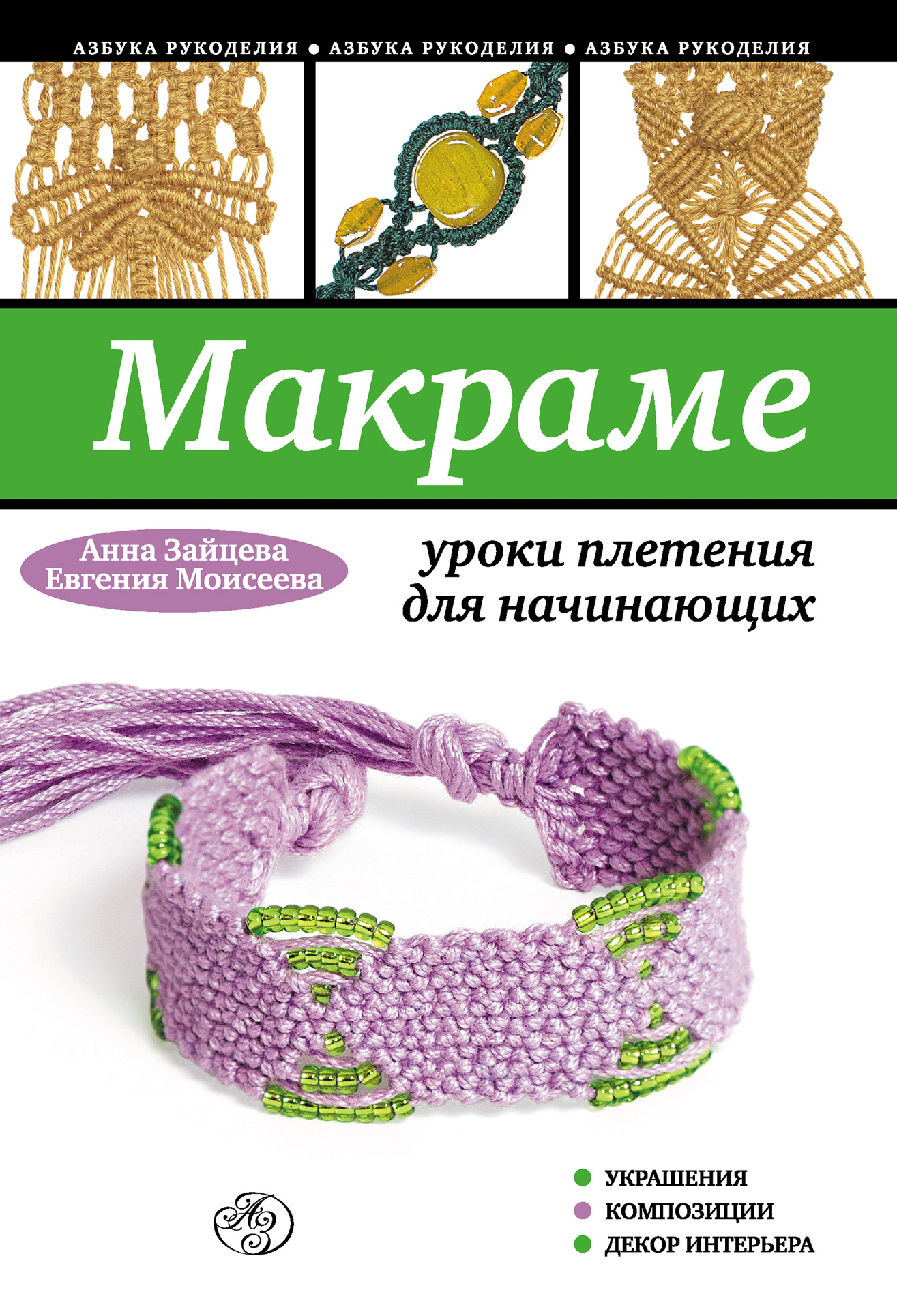 Анна Зайцева Макраме: уроки плетения для начинающих анна зайцева макраме самый полный и понятный самоучитель