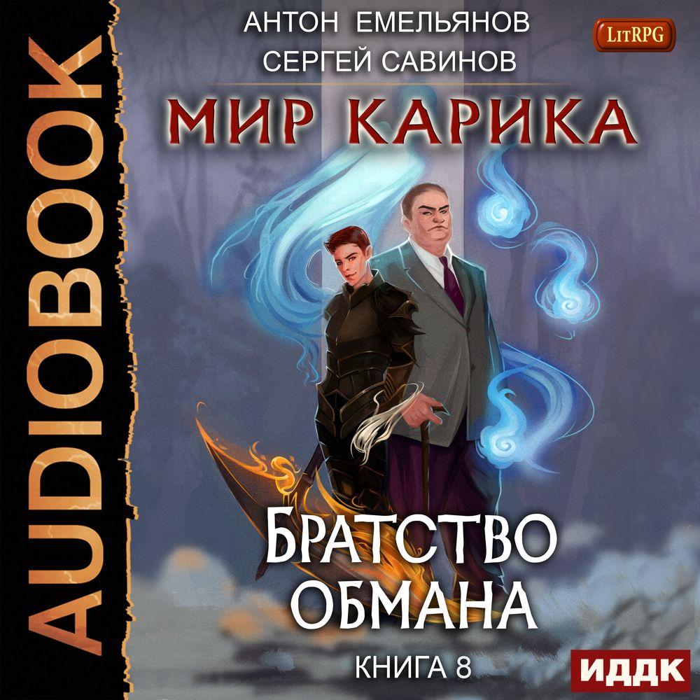 Сергей Савинов Братство обмана сергей савинов мир карика первый игрок