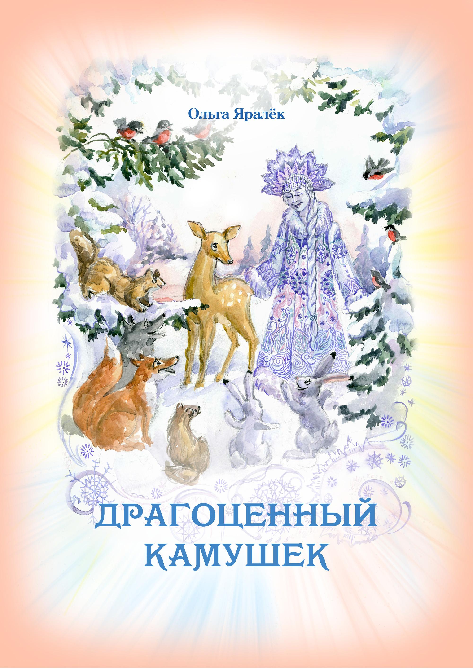 Ольга Яралек Драгоценный камушек цена 2017