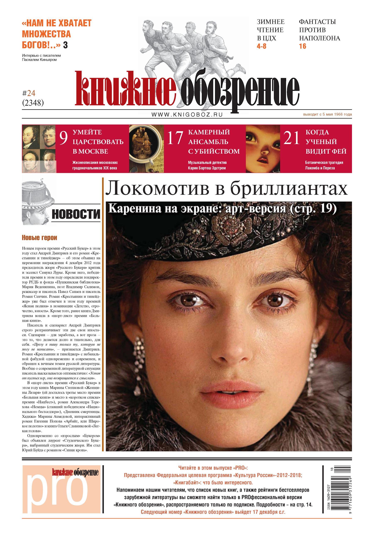 Книжное обозрение (с приложением PRO) №24/2012