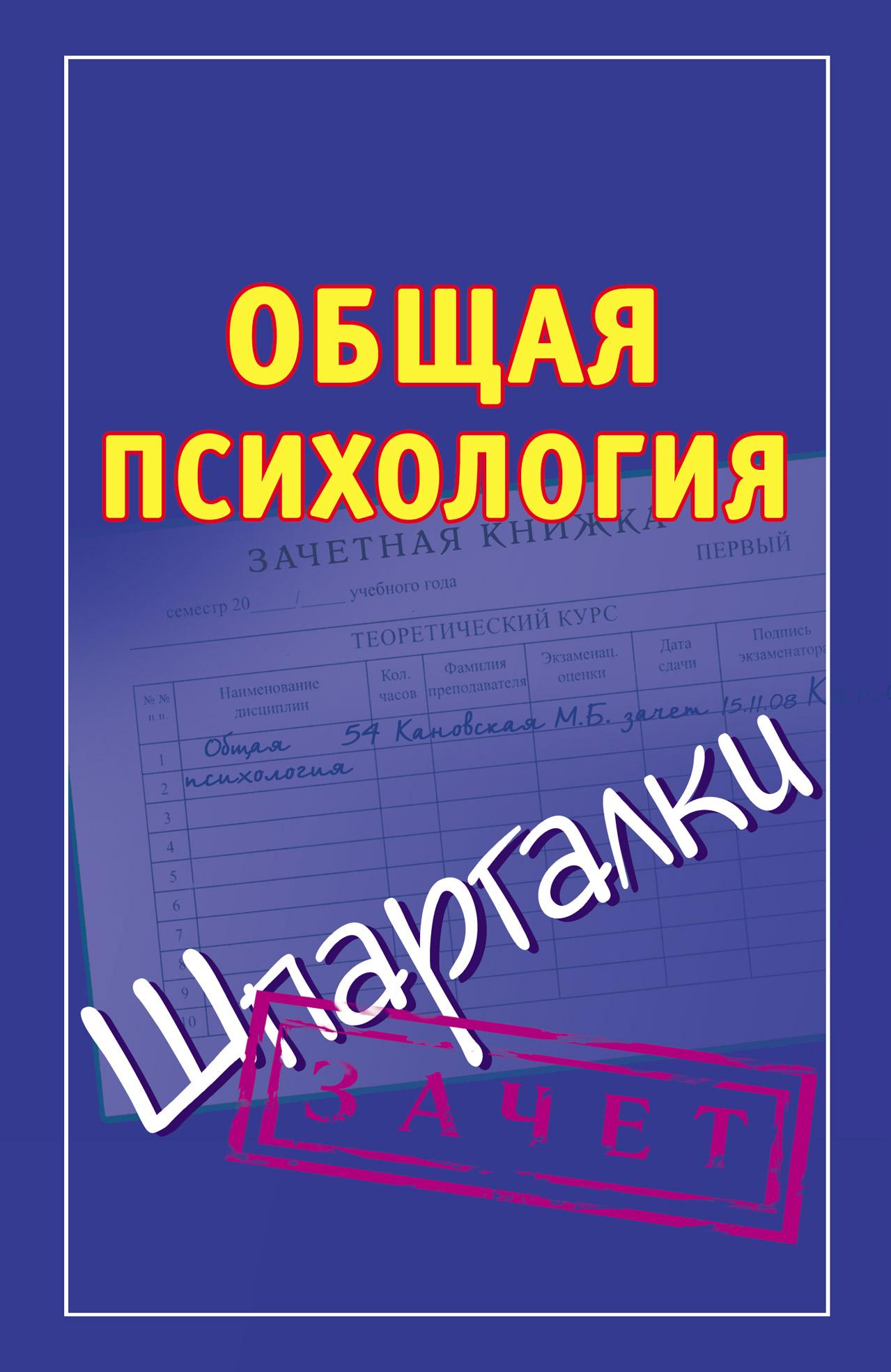 Отсутствует Общая психология. Шпаргалки отсутствует наша психология 02 2012