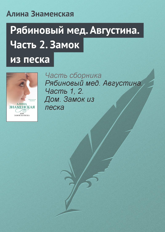 Алина Знаменская Рябиновый мед. Августина. Часть 2. Замок из песка gala universal 11362