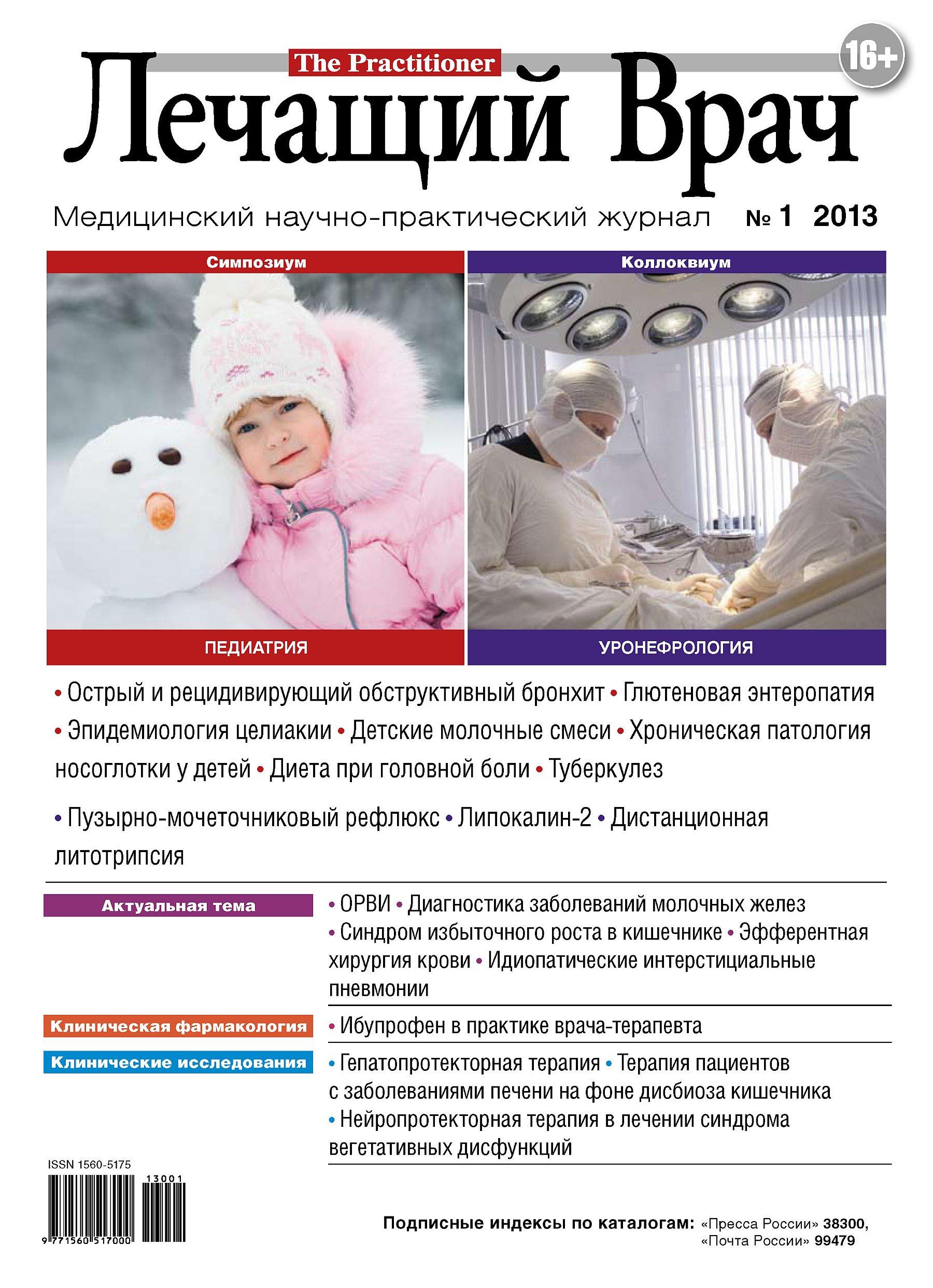 Открытые системы Журнал «Лечащий Врач» №01/2013 открытые системы журнал лечащий врач 02 2013